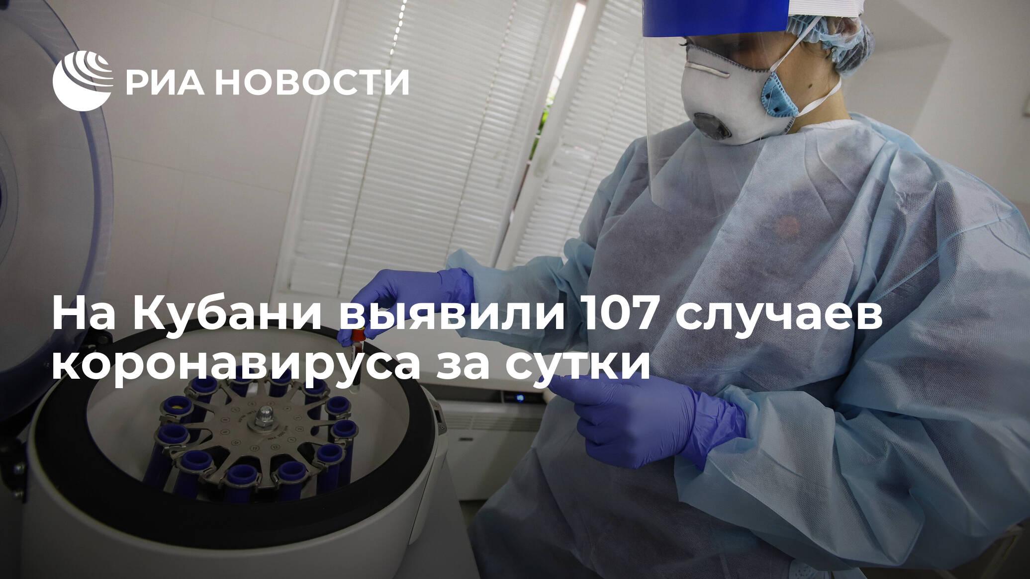 На Кубани выявили 107 случаев коронавируса за сутки