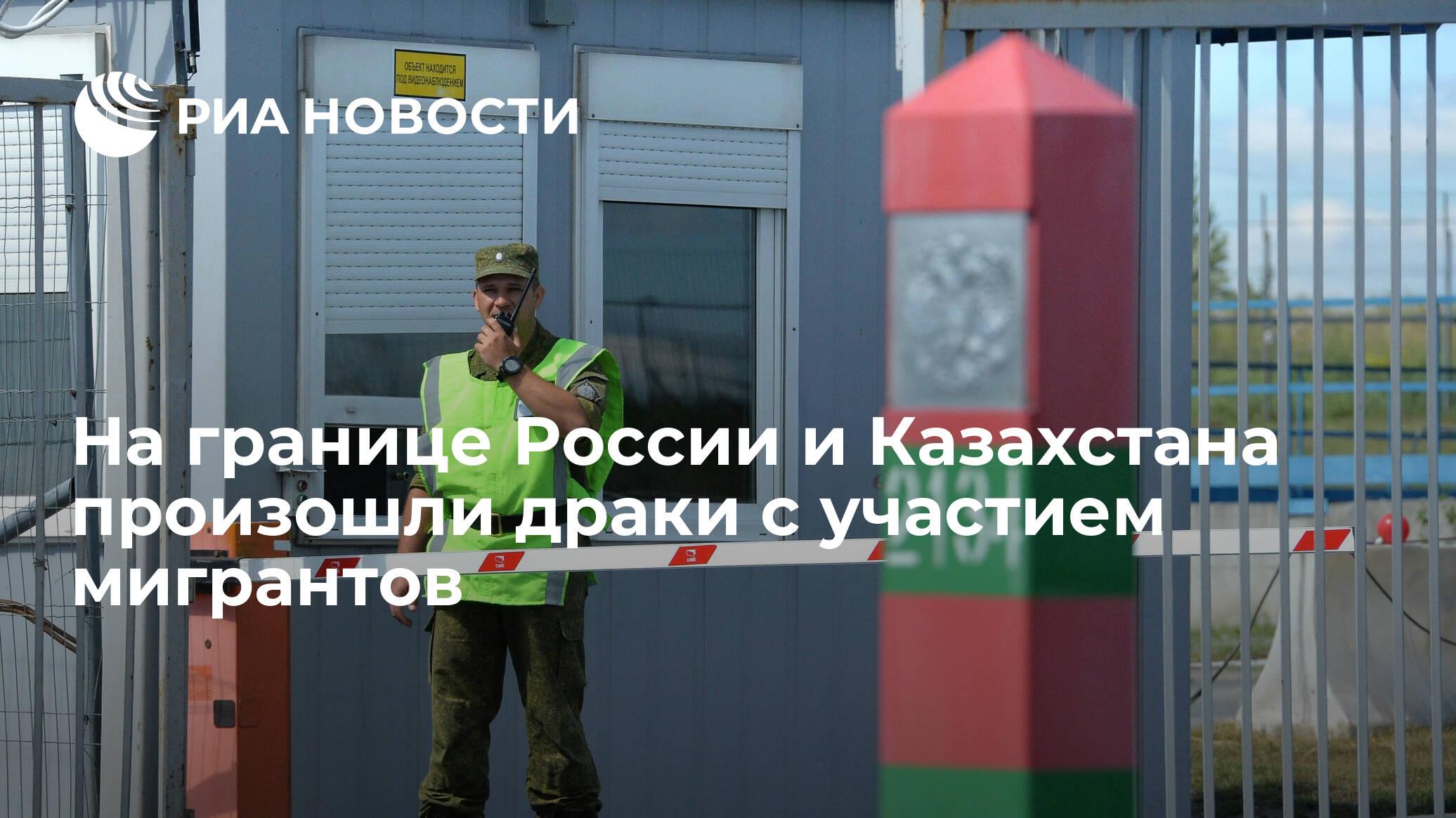 На границе России и Казахстана произошли драки с участием мигрантов