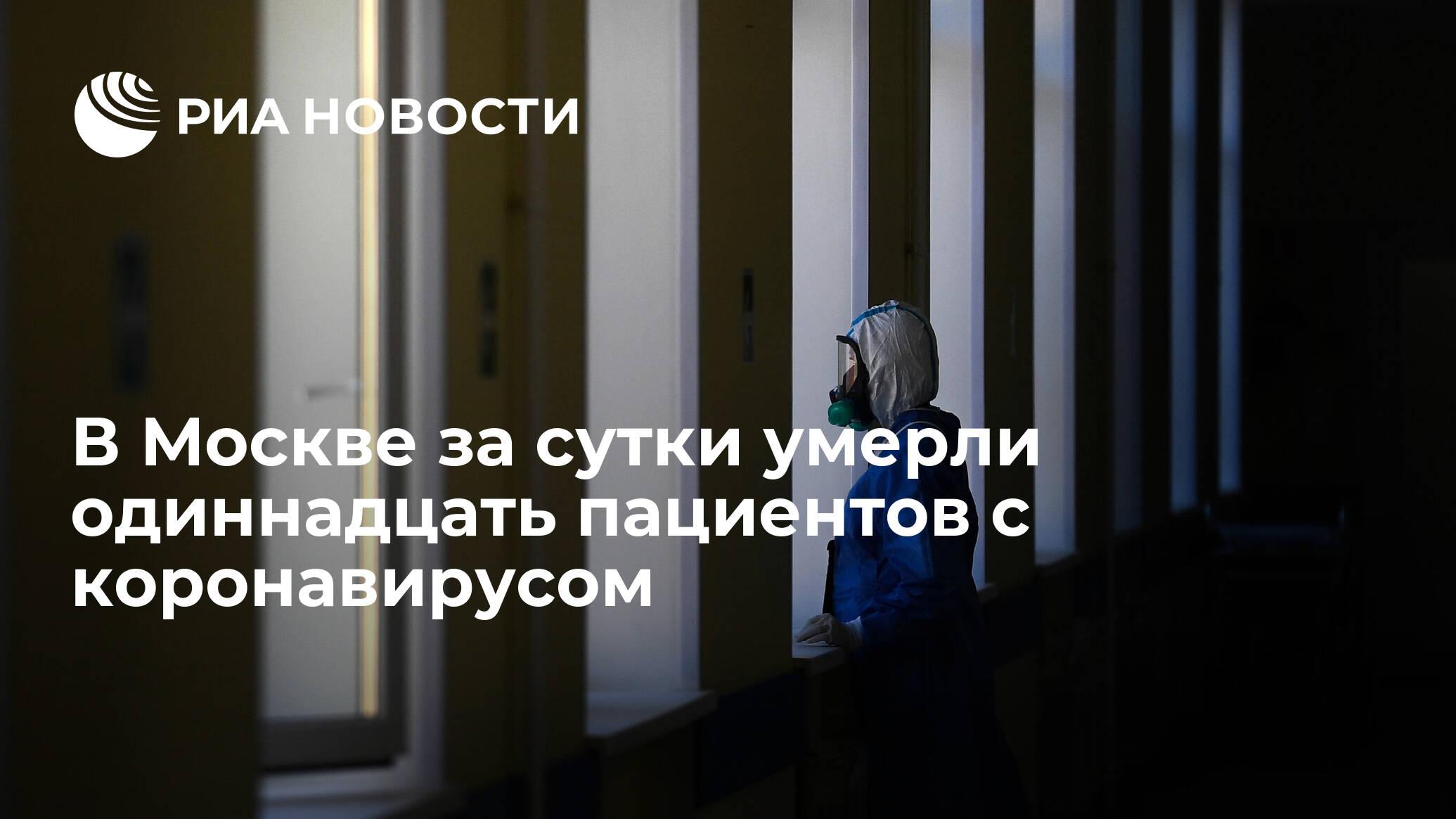 В Москве за сутки умерли одиннадцать пациентов с коронавирусом