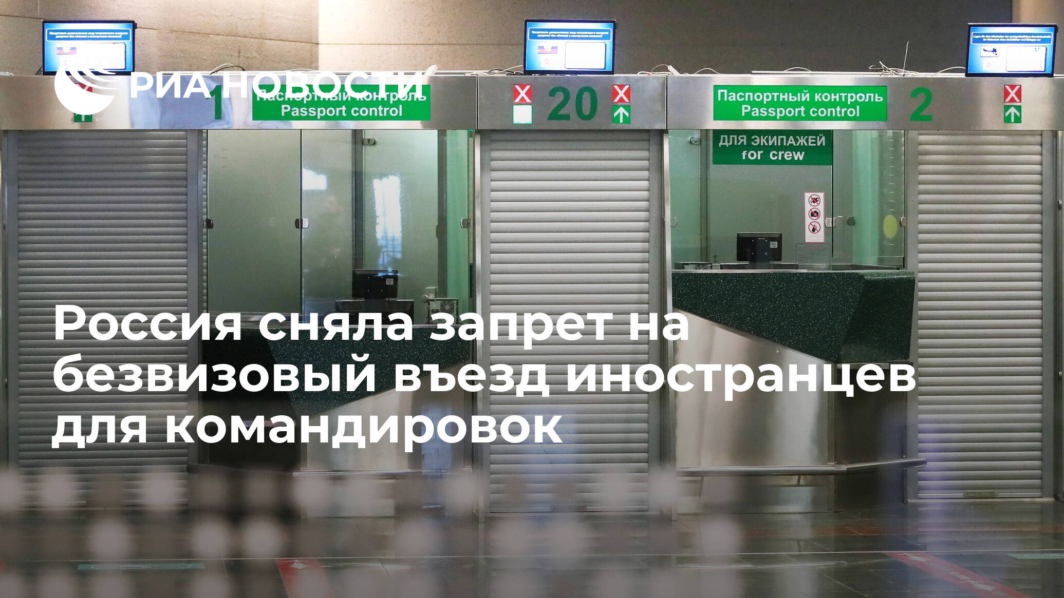 Россия сняла запрет на безвизовый въезд иностранцев для командировок