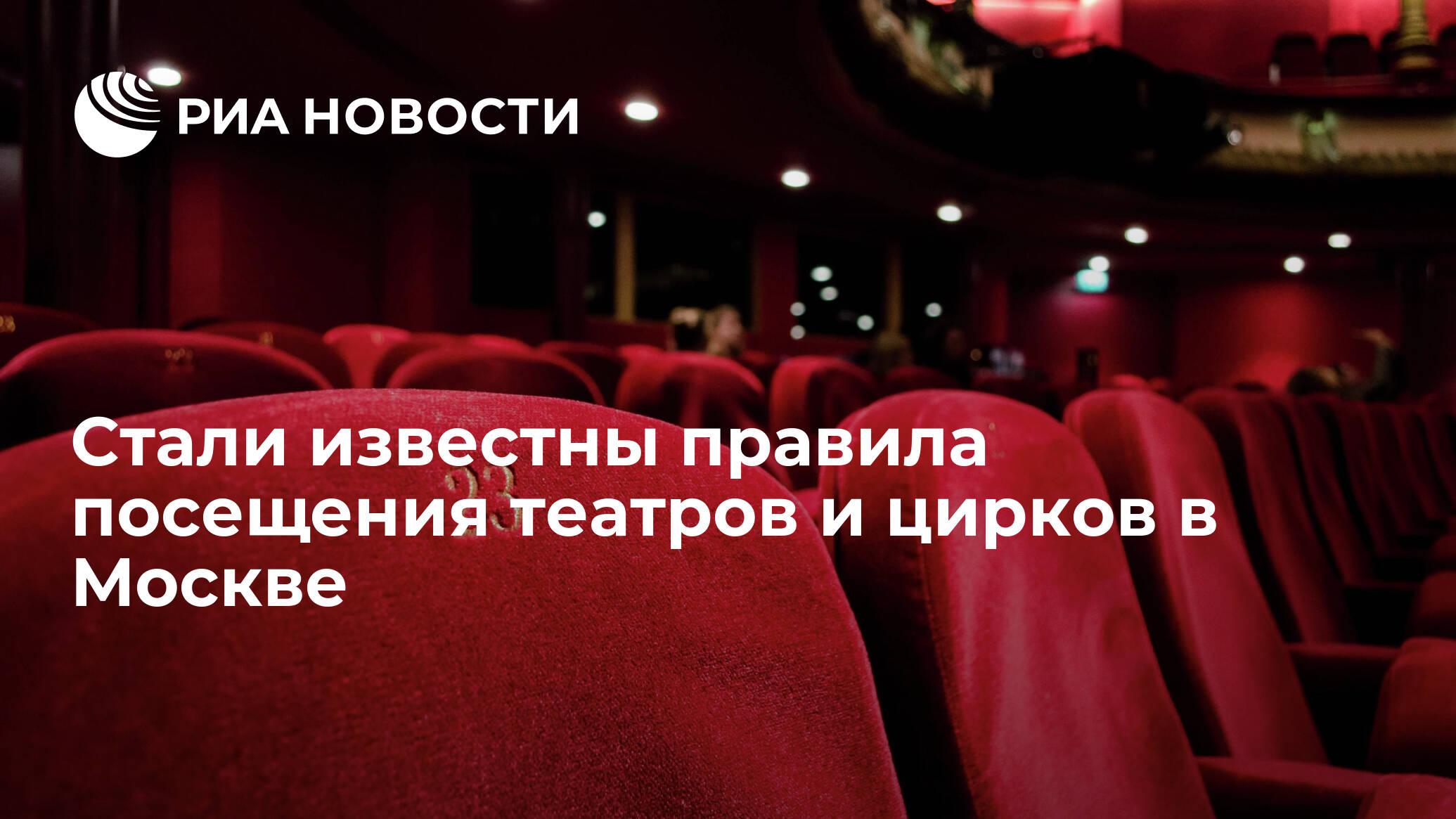 Стали известны правила посещения театров и цирков в Москве