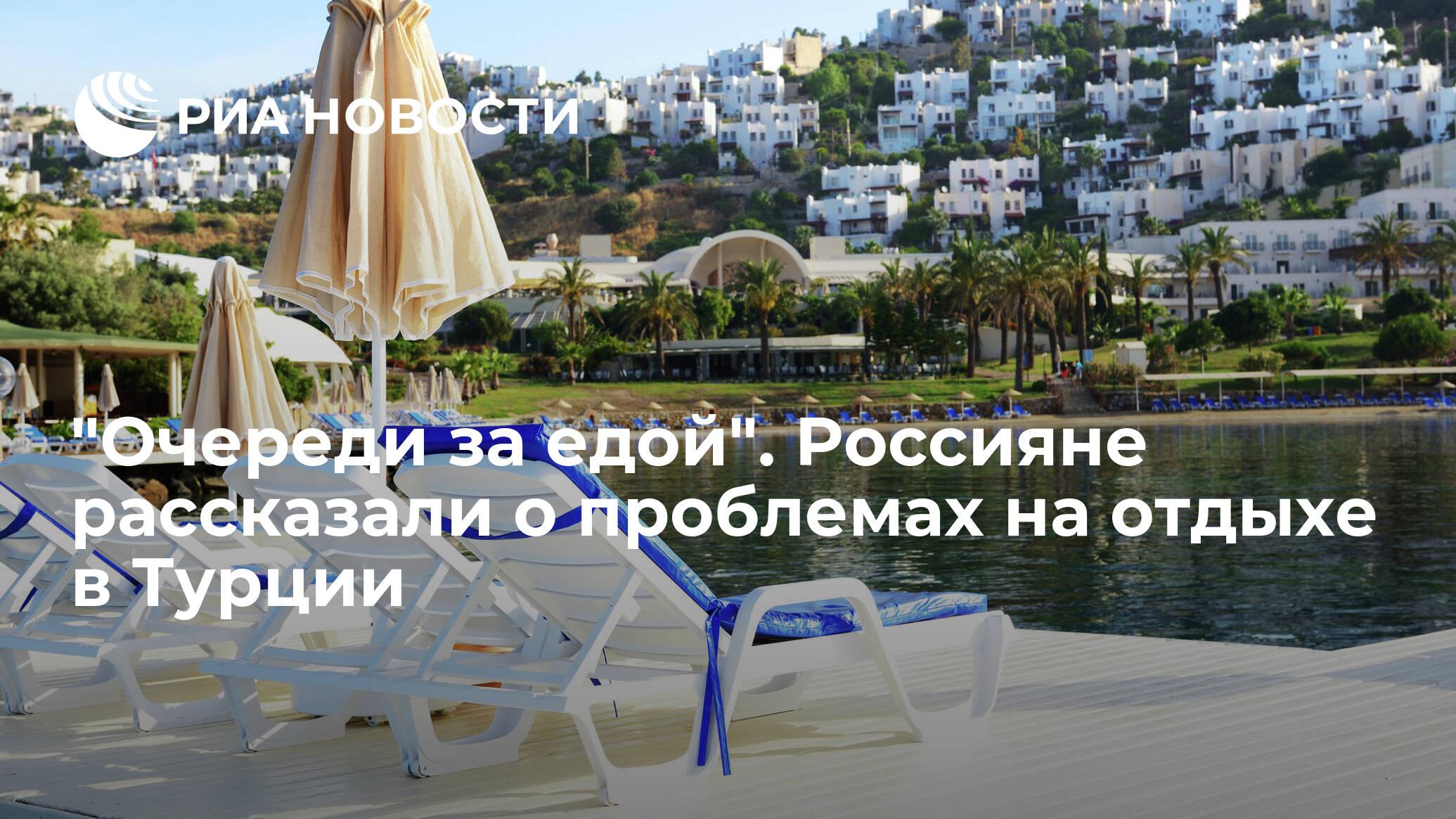 «Очереди за едой». Россияне рассказали о проблемах на отдыхе в Турции