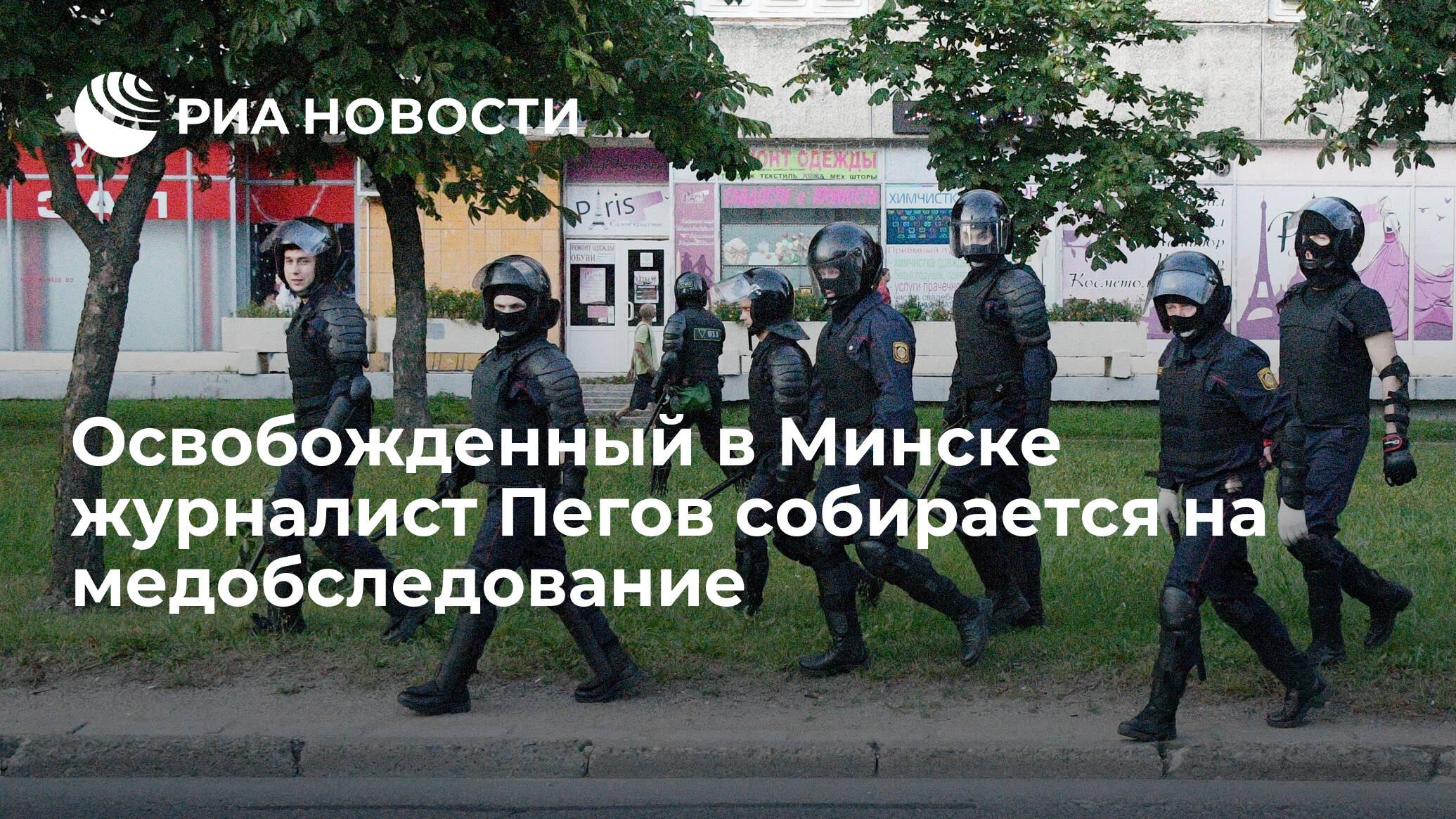 Освобожденный в Минске журналист Пегов собирается на медобследование