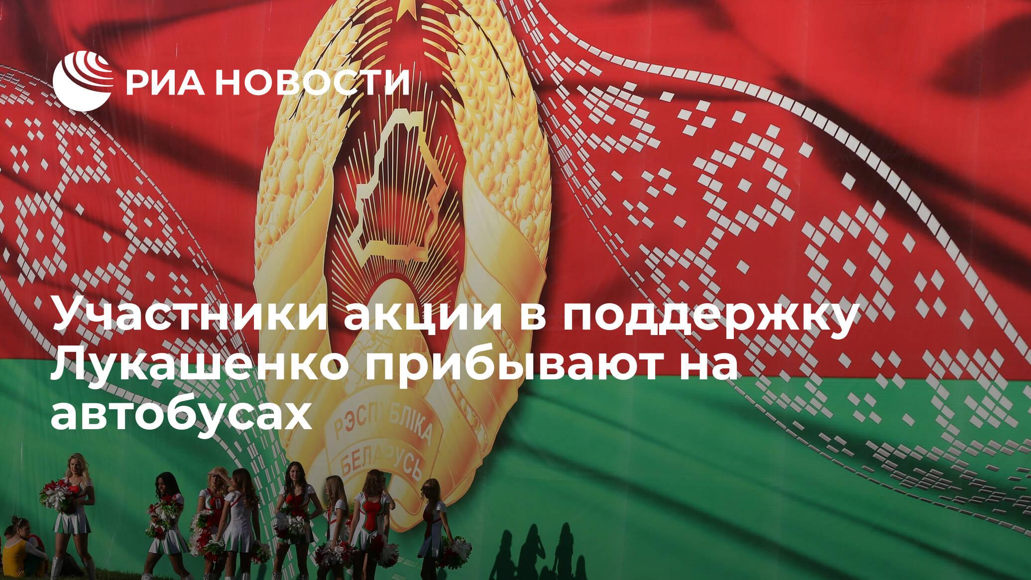 Участники акции в поддержку Лукашенко прибывают на автобусах