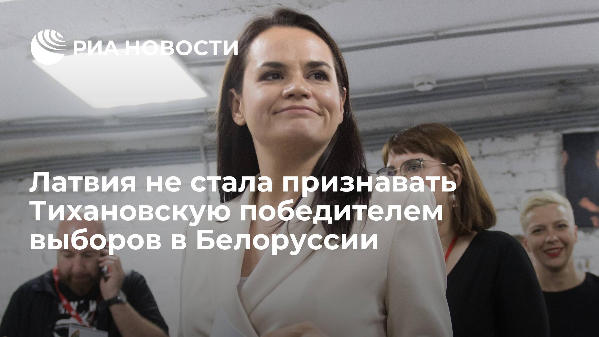 В Латвии заявили, что не могут признать Тихановскую победителем выборов