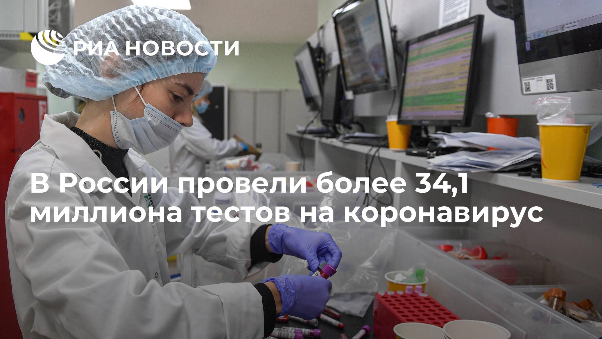 В России провели более 34,1 миллиона тестов на коронавирус