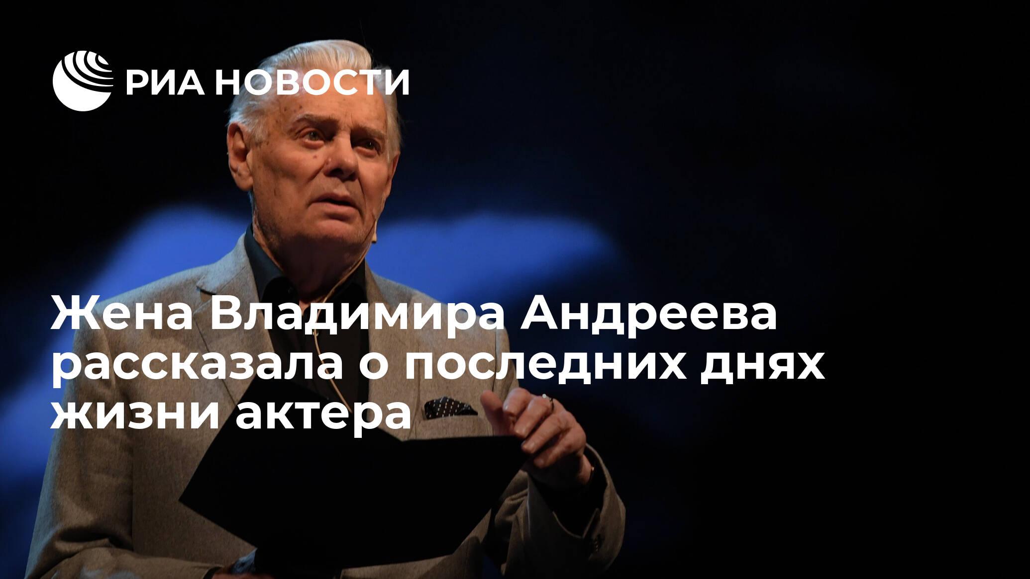 """""""Я чувствовала"""": жена Андреева рассказала о последних днях жизни актера"""