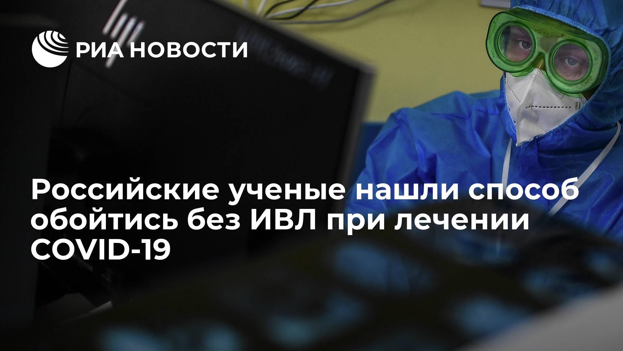 Российские ученые нашли способ обойтись без ИВЛ при лечении COVID-19