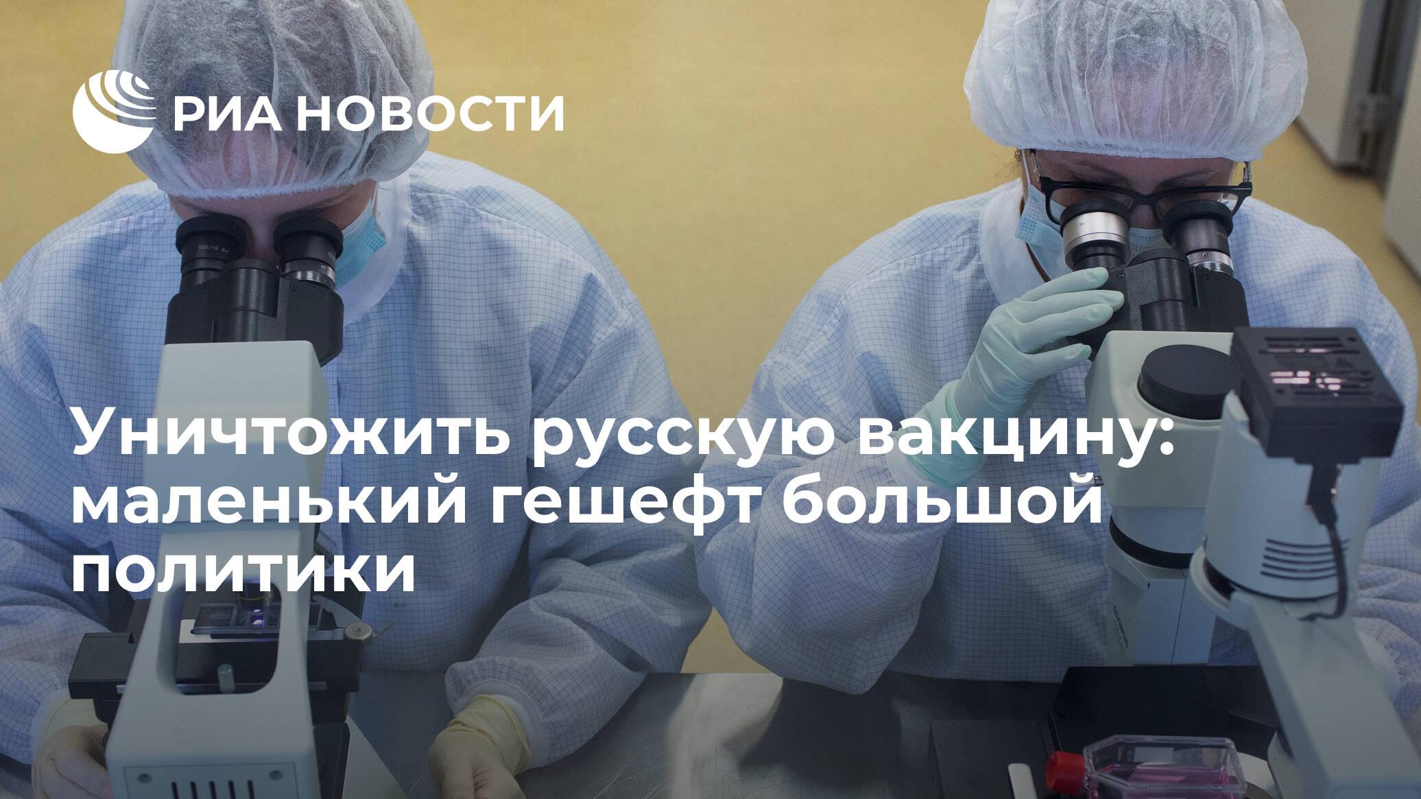 Уничтожить русскую вакцину: маленький гешефт большой политики
