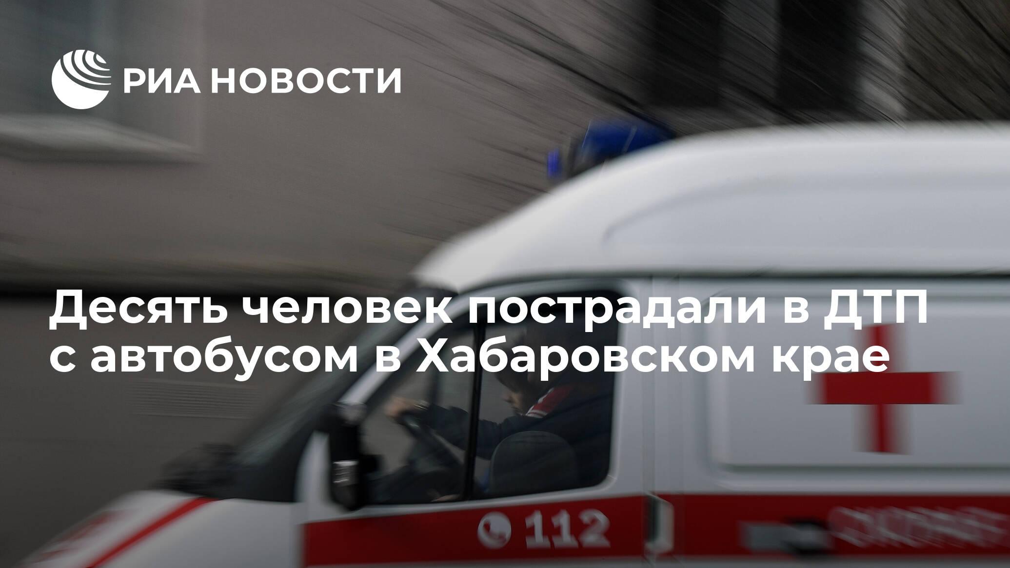 Десять человек пострадали в ДТП с автобусом в Хабаровском крае