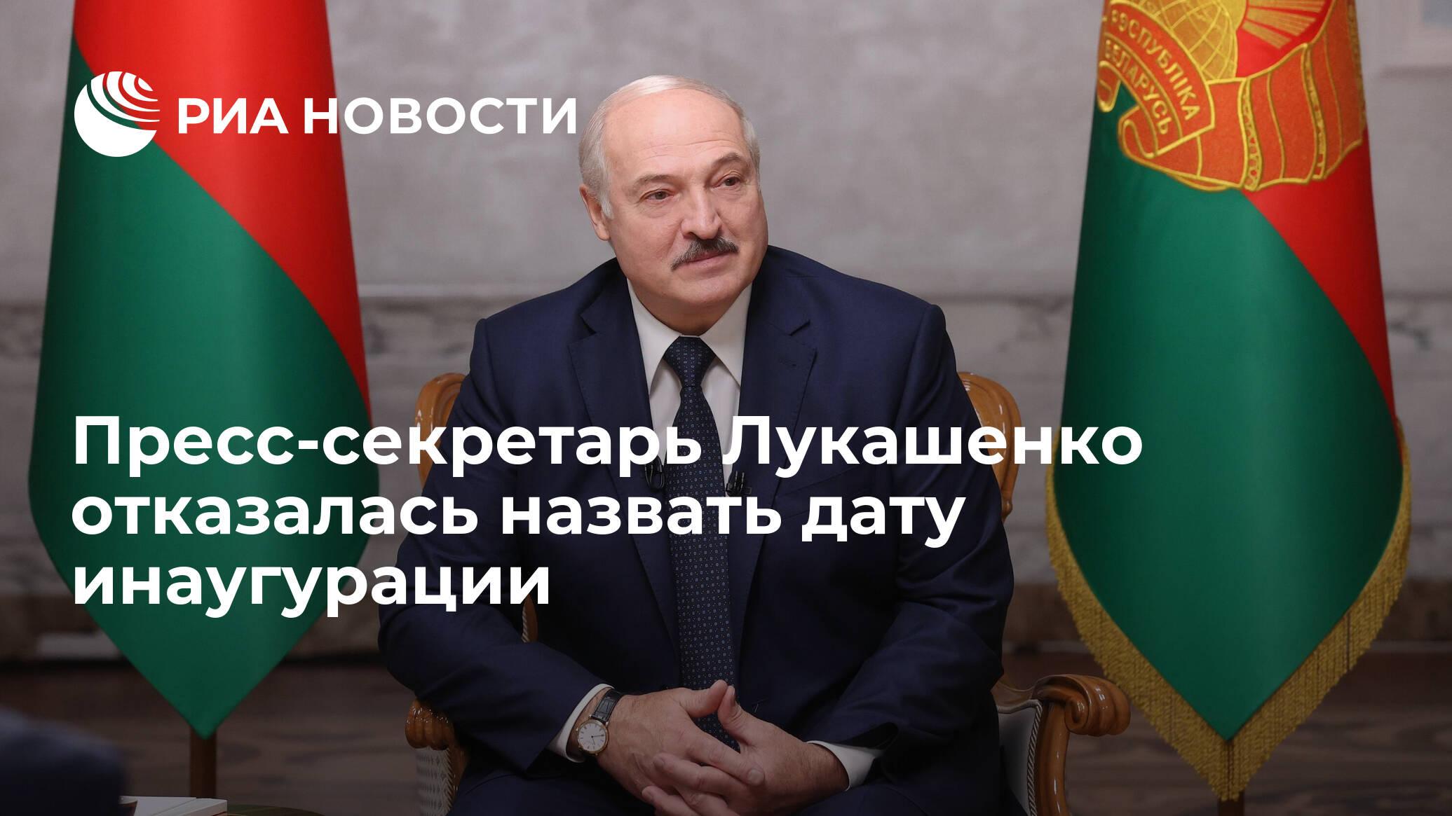 Пресс-секретарь Лукашенко отказалась назвать дату инаугурации