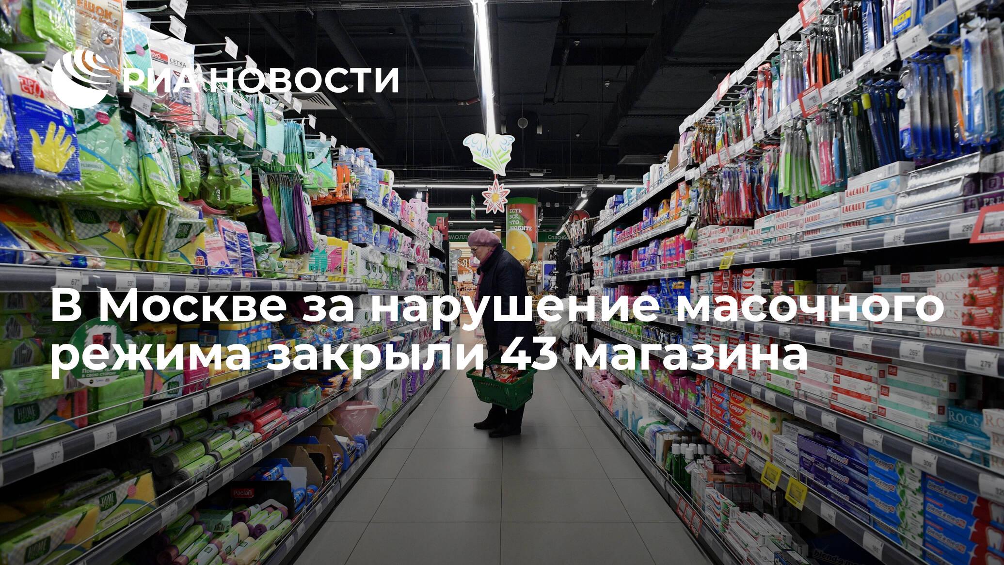В Москве за нарушение масочного режима закрыли 43 магазина - РИА НОВОСТИ