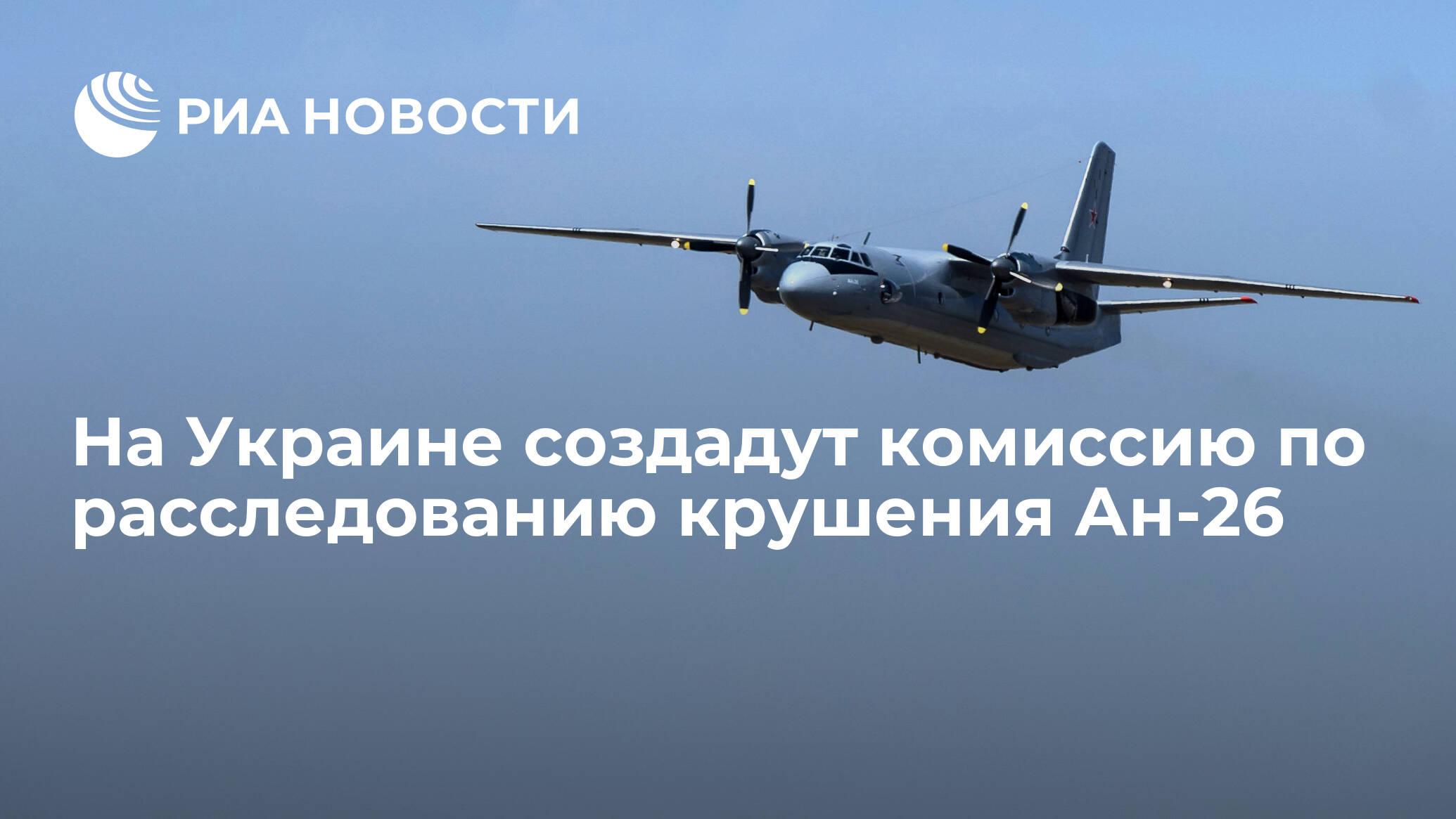 На Украине создадут комиссию по расследованию крушения Ан-26