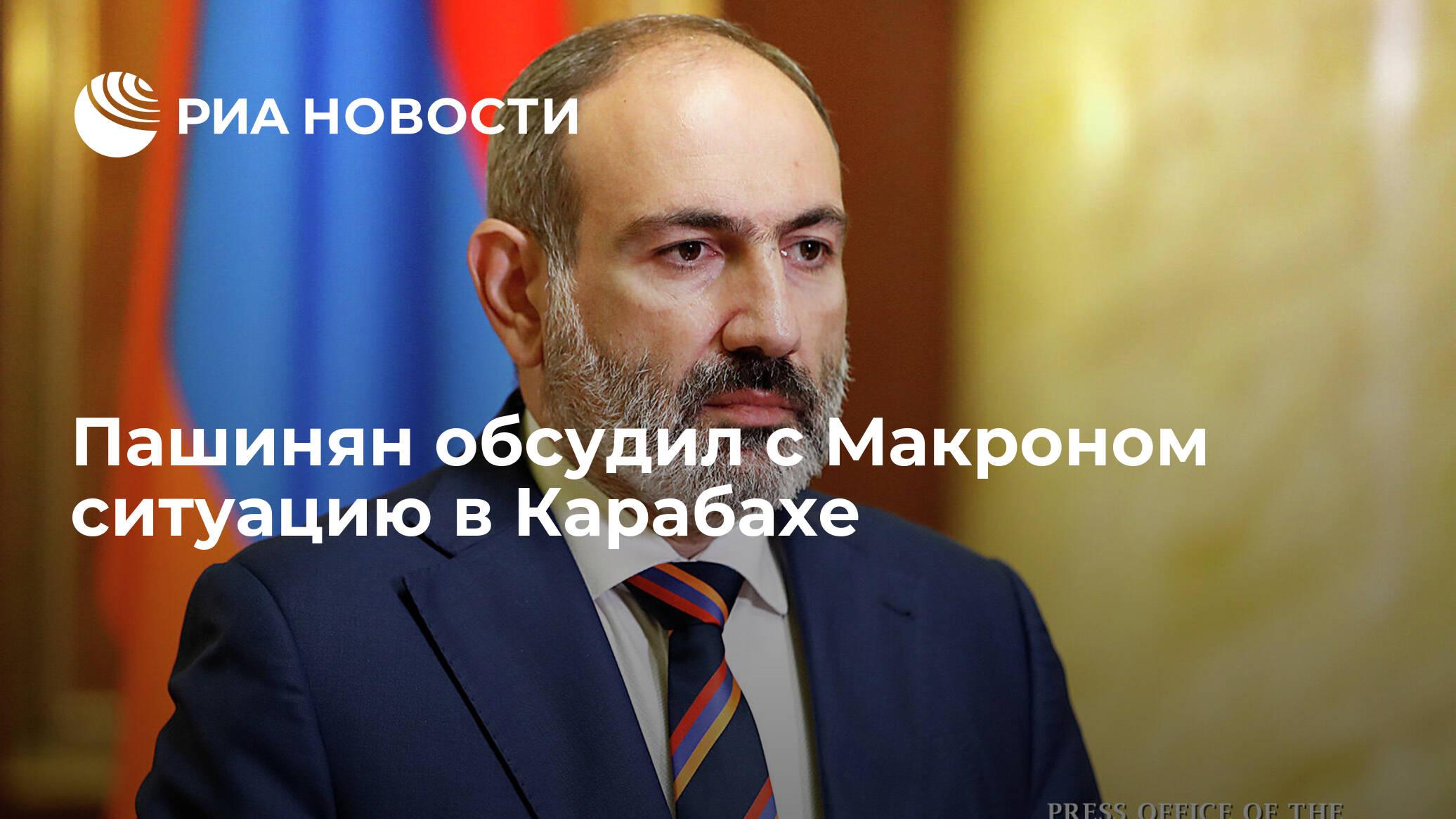 Пашинян обсудил с Макроном ситуацию в Карабахе