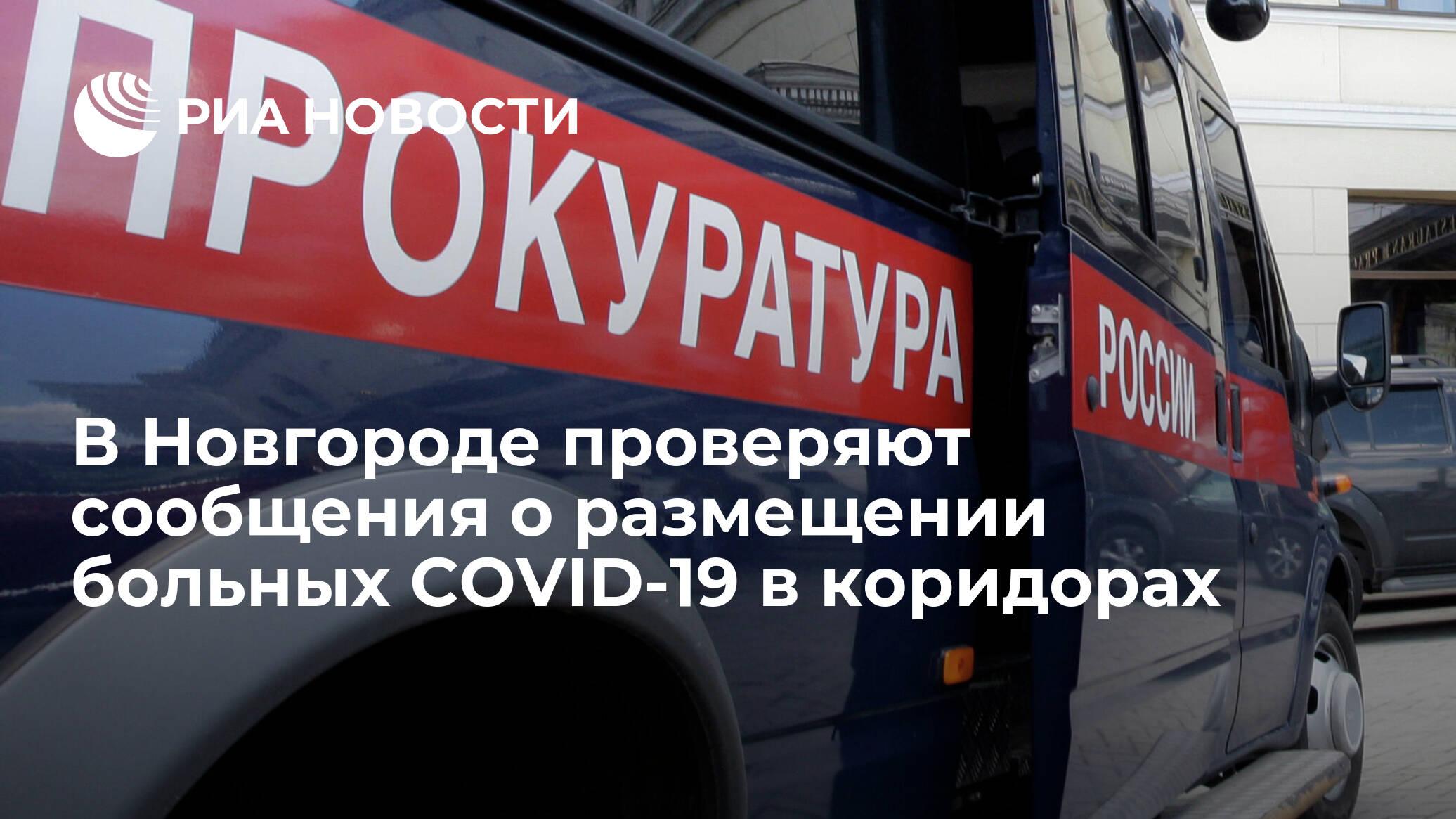 В Новгороде проверяют сообщения о размещении больных COVID-19...