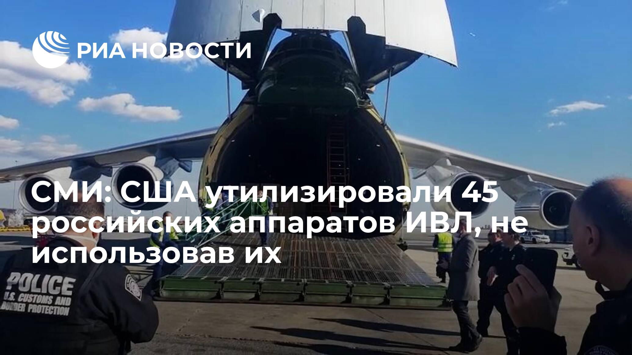 СМИ: США утилизировали 45 российских аппаратов ИВЛ, не использовав их
