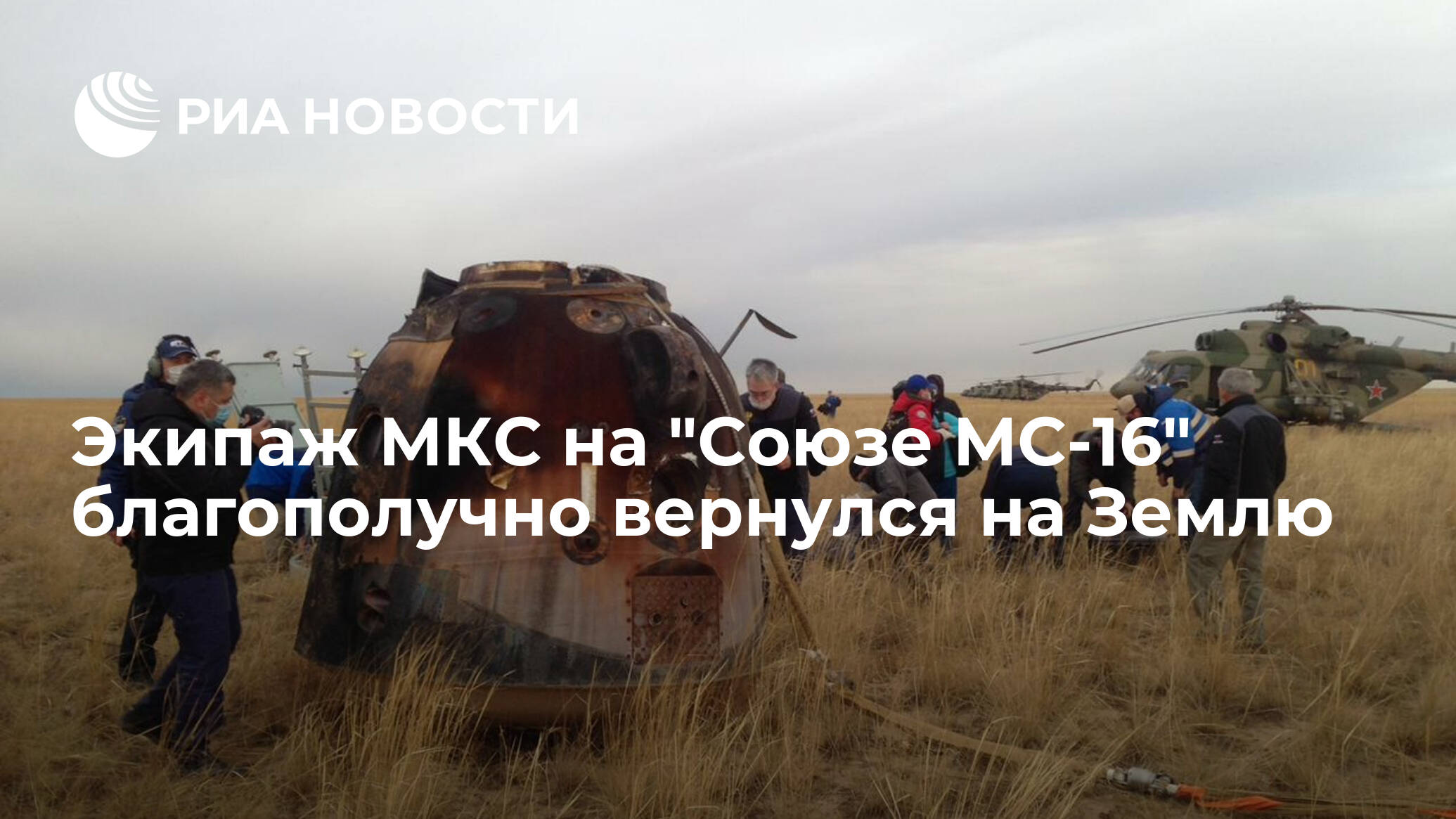 Экипаж МКС на 'Союзе МС-16' благополучно вернулся на Землю