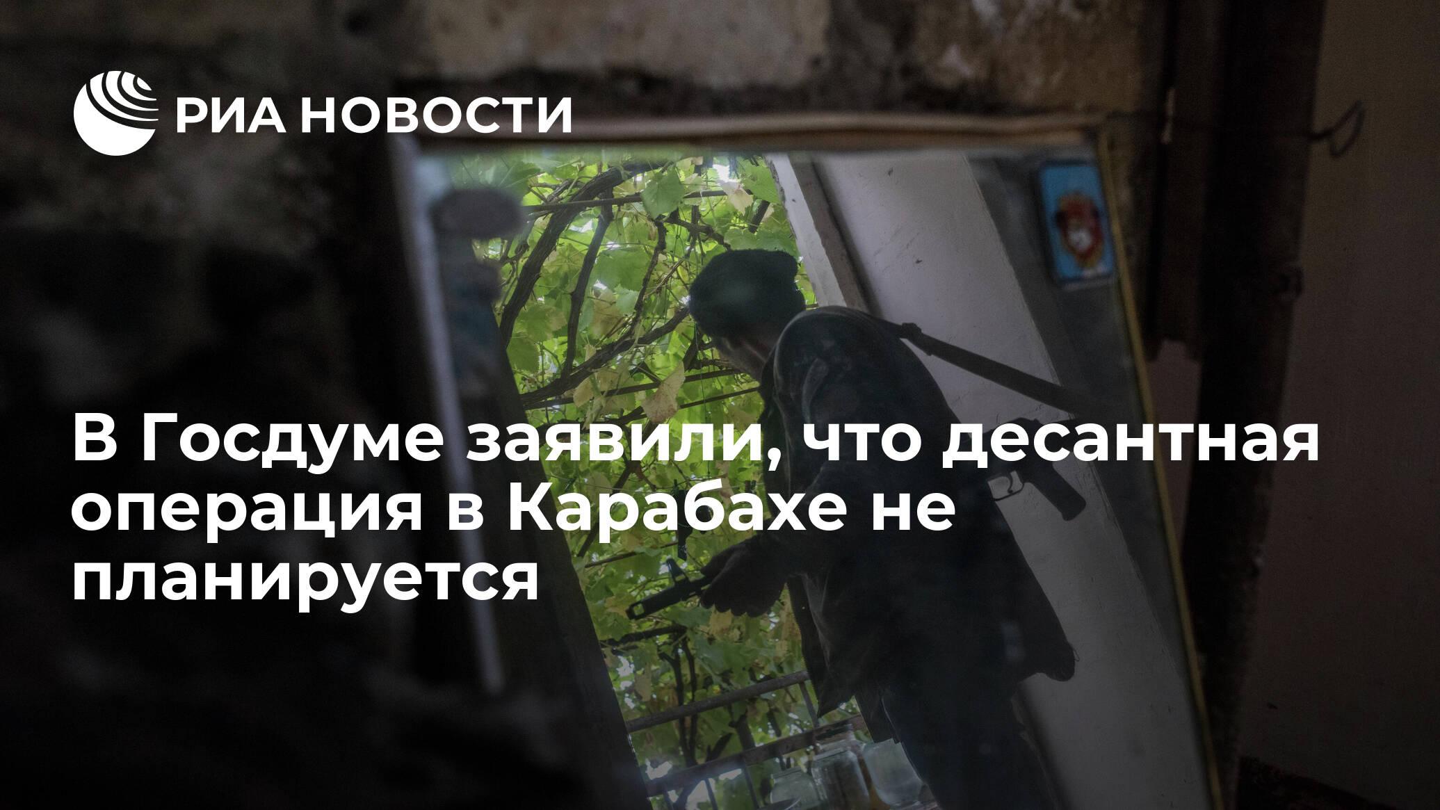 В Госдуме объяснили заявление депутата о десантной операции в Карабахе
