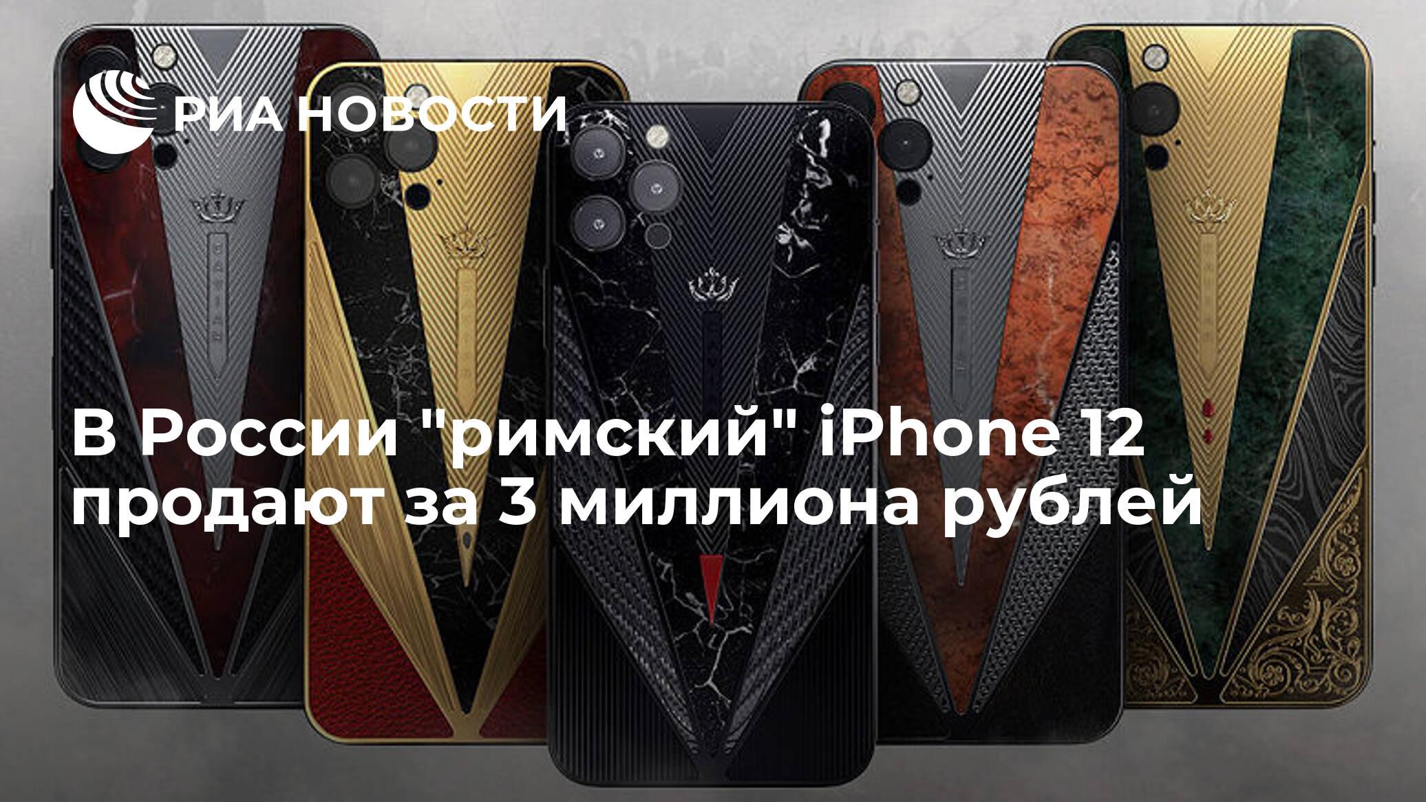 В России 'римский' iPhone 12 продают за 3 миллиона рублей - РИА НОВОСТИ