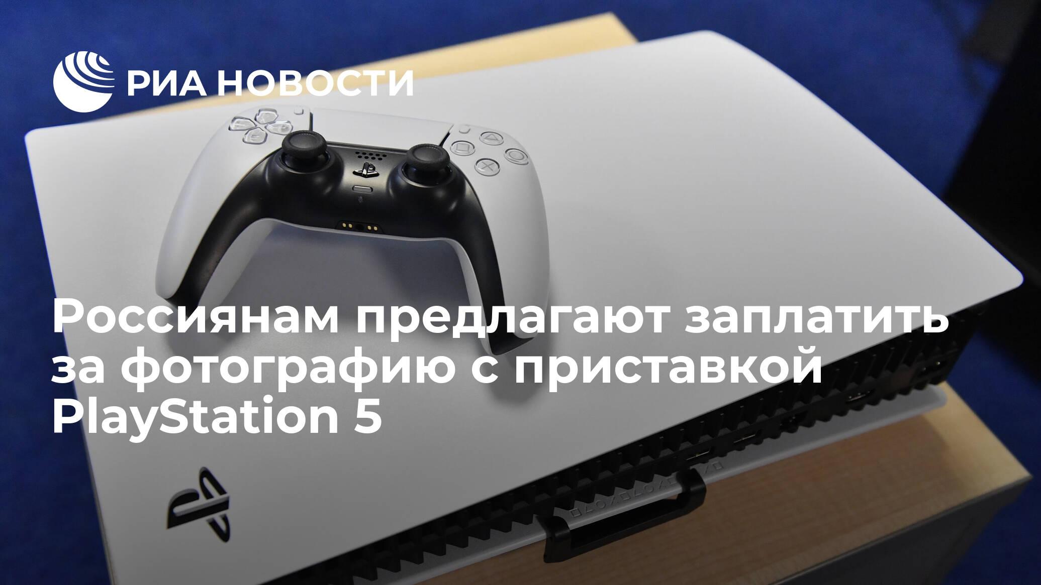 Россиянам предлагают заплатить за фотографию с приставкой PlayStation 5