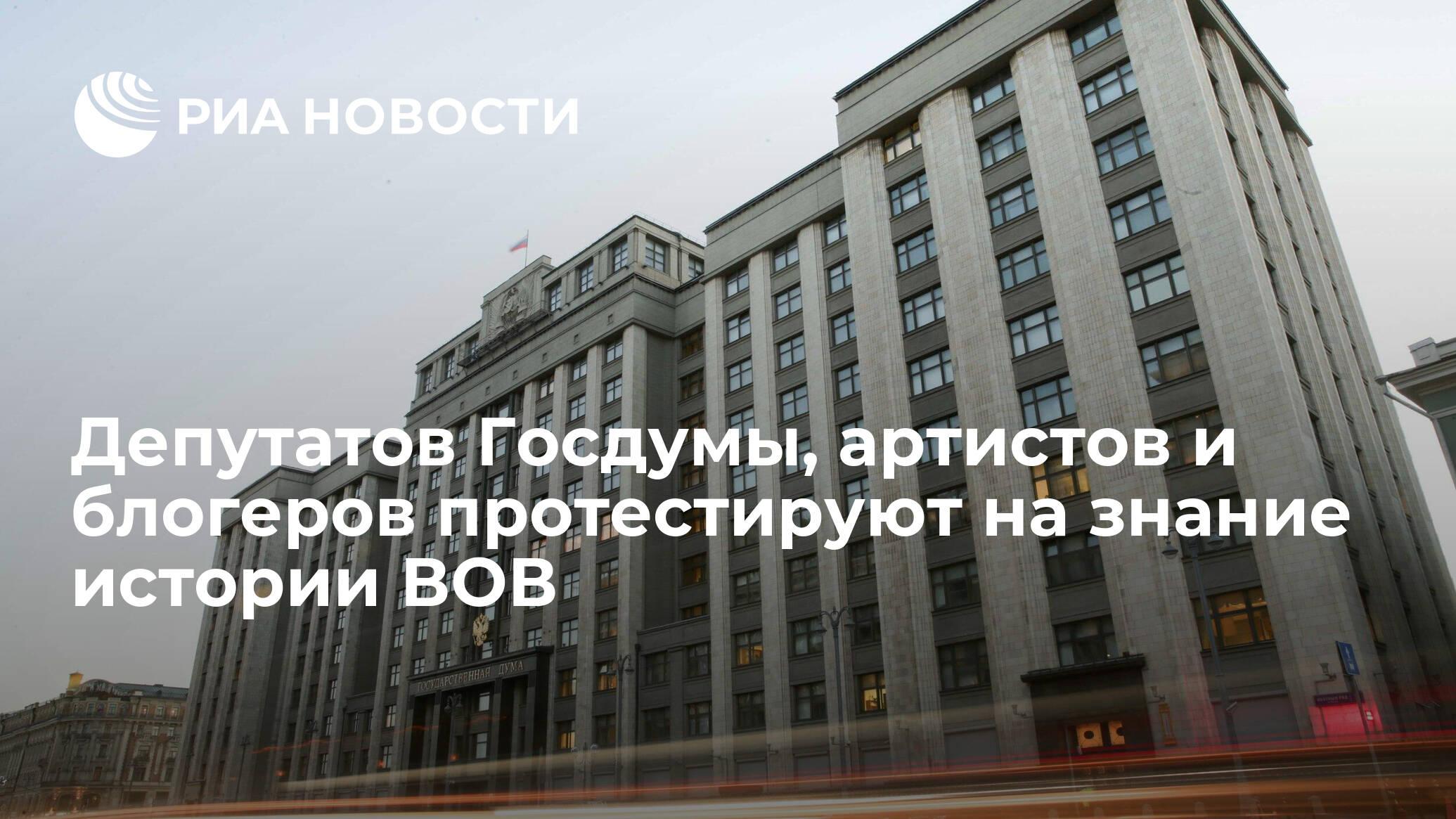 Депутатов Госдумы, артистов и блогеров протестируют на знание истории ВОВ