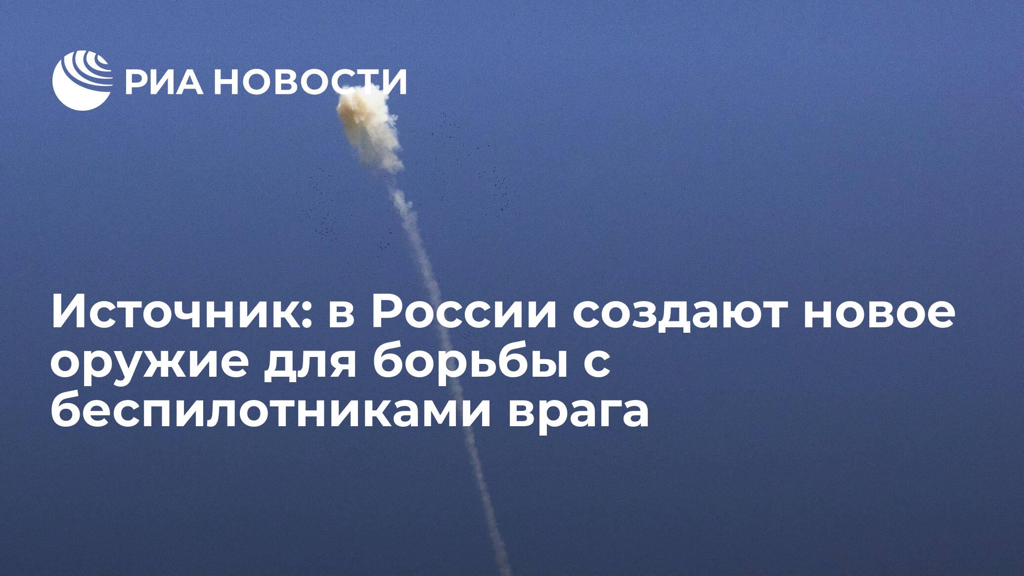 Источник: в России создают новое оружие для борьбы с беспилотниками врага