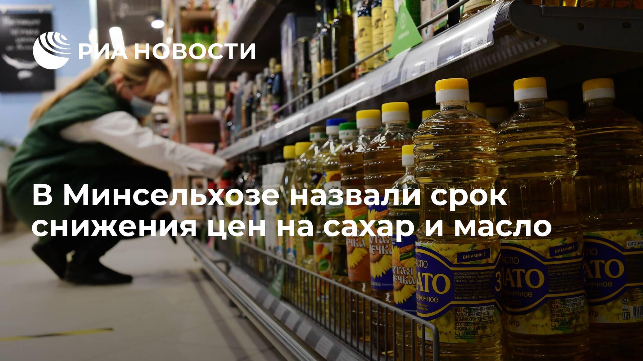 В Минсельхозе назвали срок снижения цен на сахар и масло - РИА НОВОСТИ