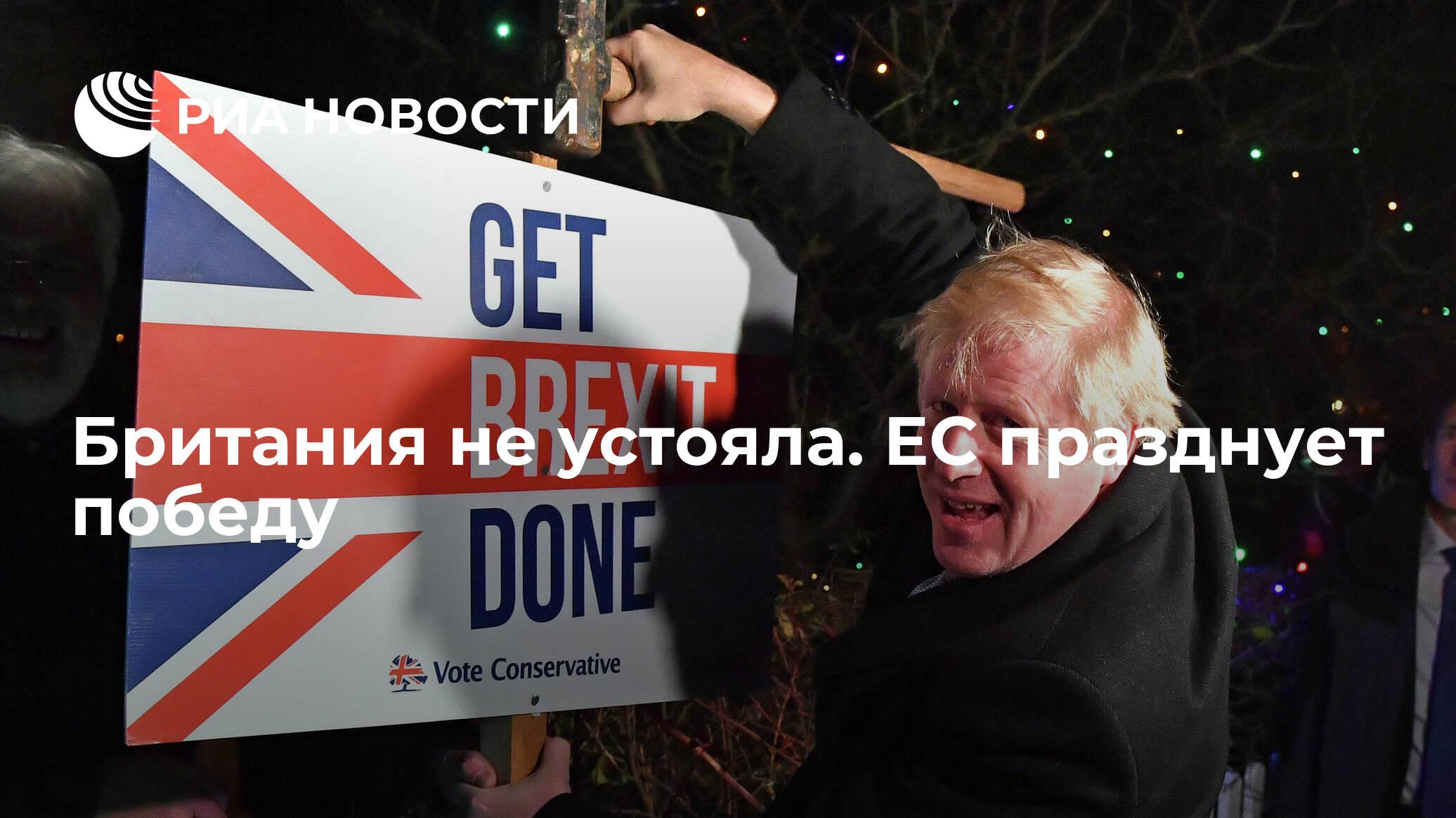 Британия не устояла.  ЕС празднует победу