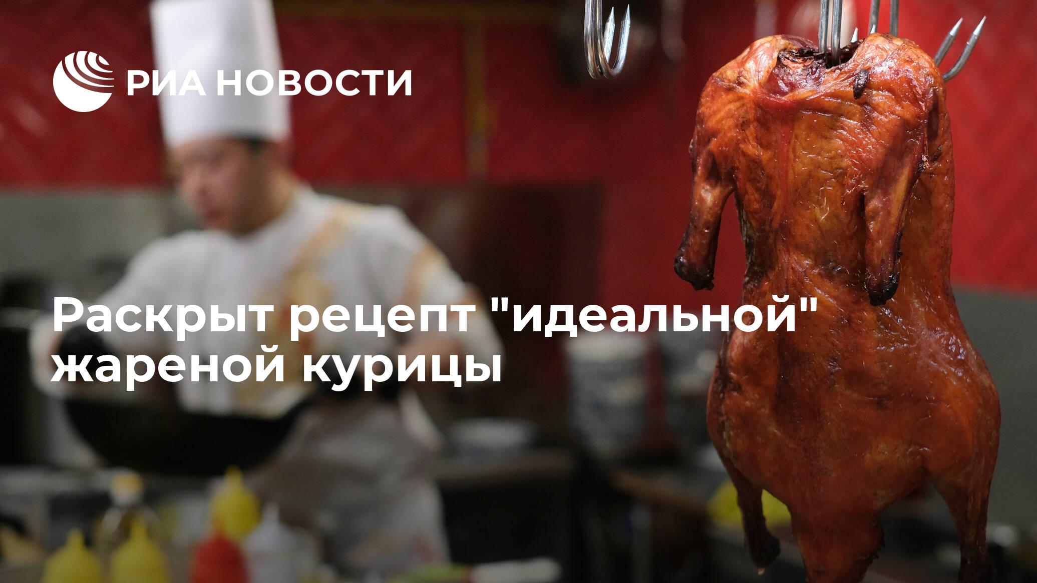 """Раскрыт рецепт """"идеальной"""" жареной курицы"""