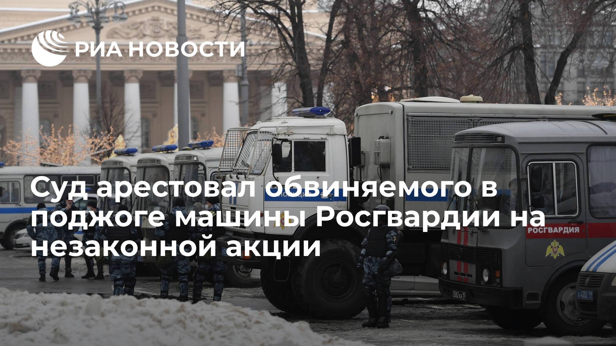Суд арестовал обвиняемого в поджоге машины Росгвардии на незаконной акции - РИА НОВОСТИ