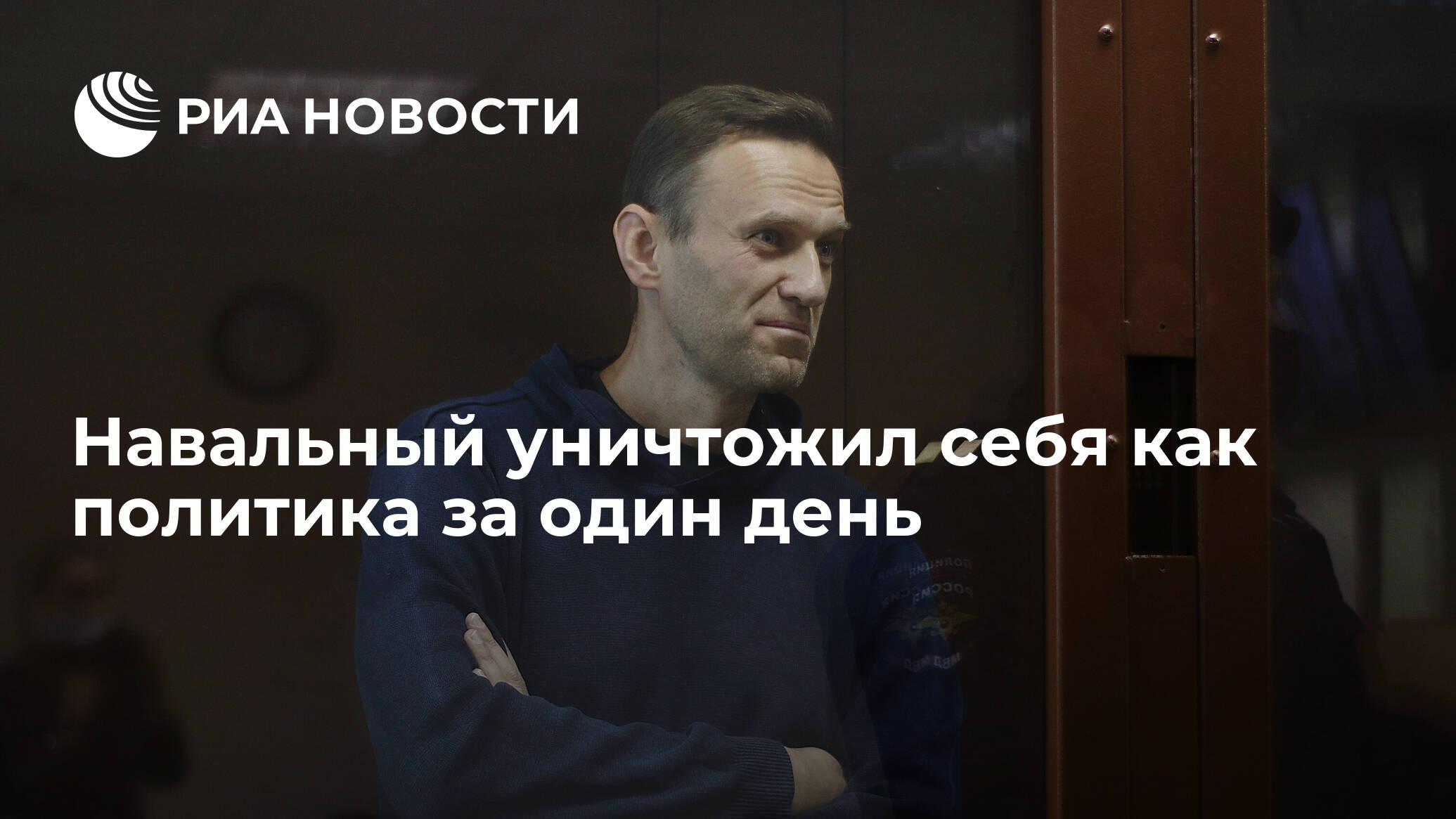 Навальный уничтожил себя как политика за один день - РИА НОВОСТИ
