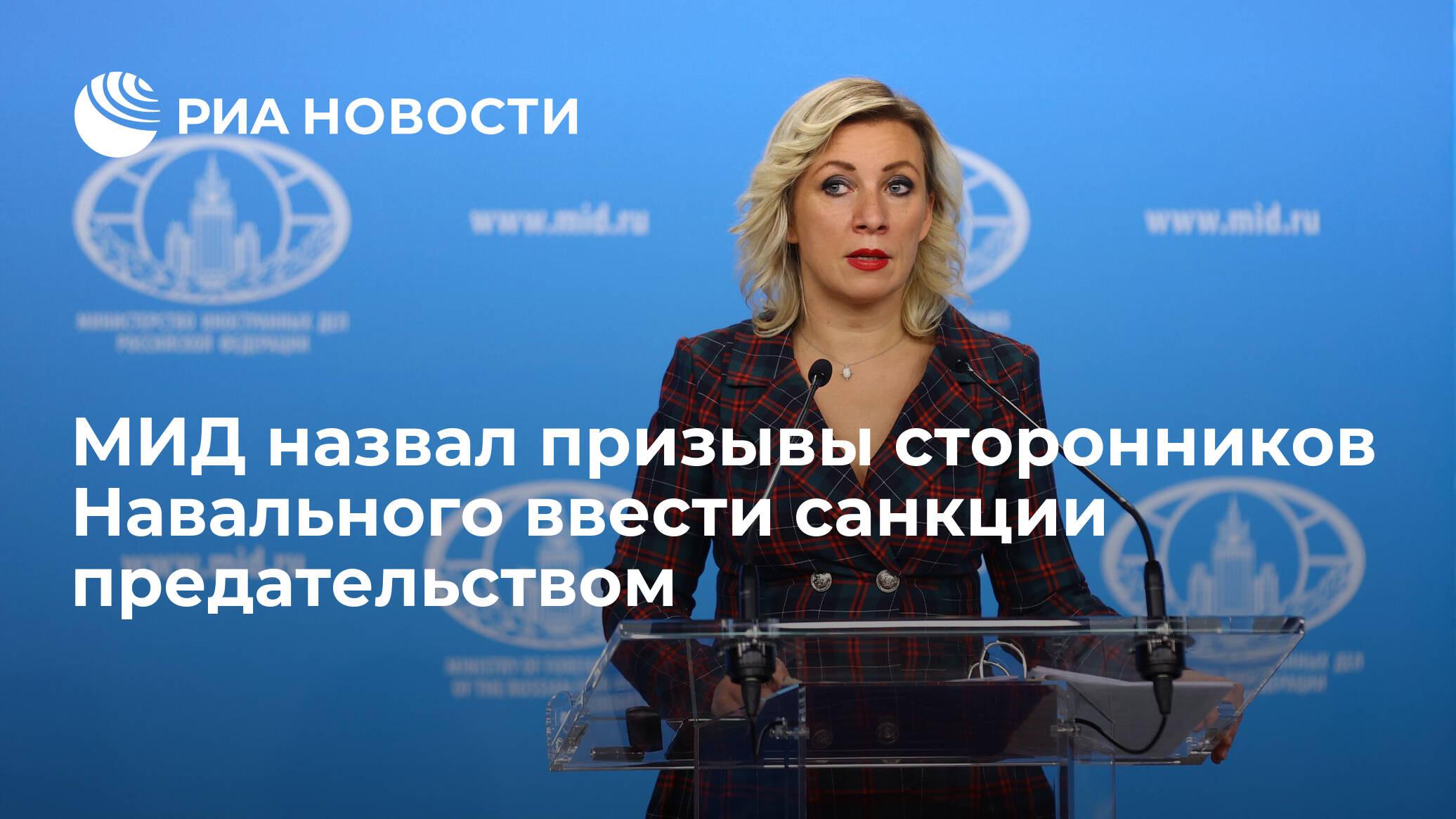 МИД назвал призывы сторонников Навального ввести санкции предательством - РИА НОВОСТИ