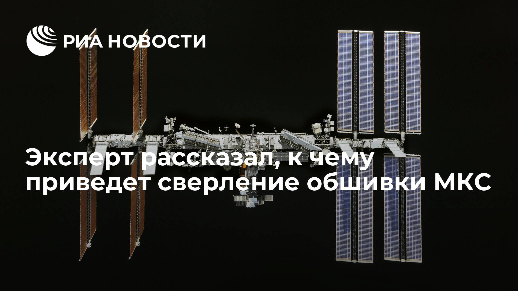 Эксперт рассказал, к чему приведет сверление обшивки МКС