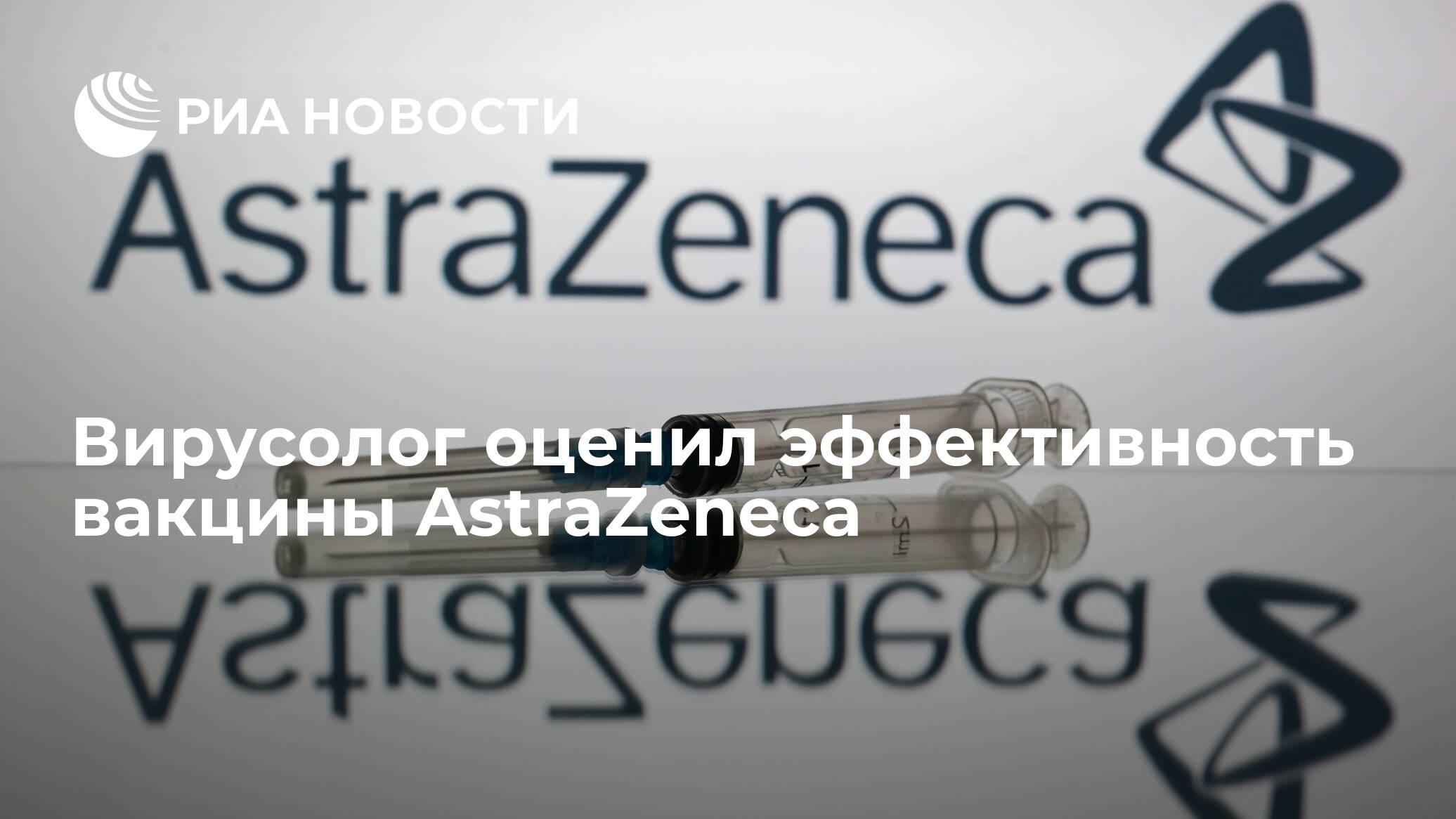 """Вирусолог сравнил вакцины """"Спутник V"""" и AstraZeneca"""