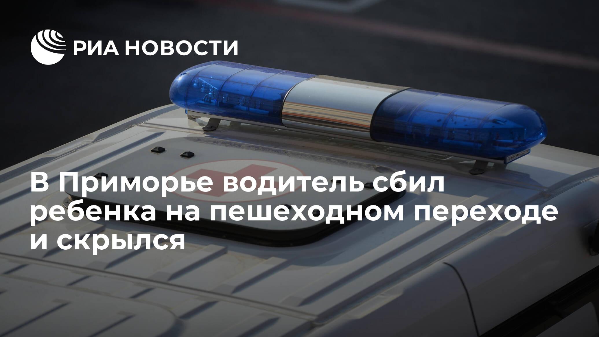 В Приморье водитель сбил ребенка на пешеходном переходе и скрылся