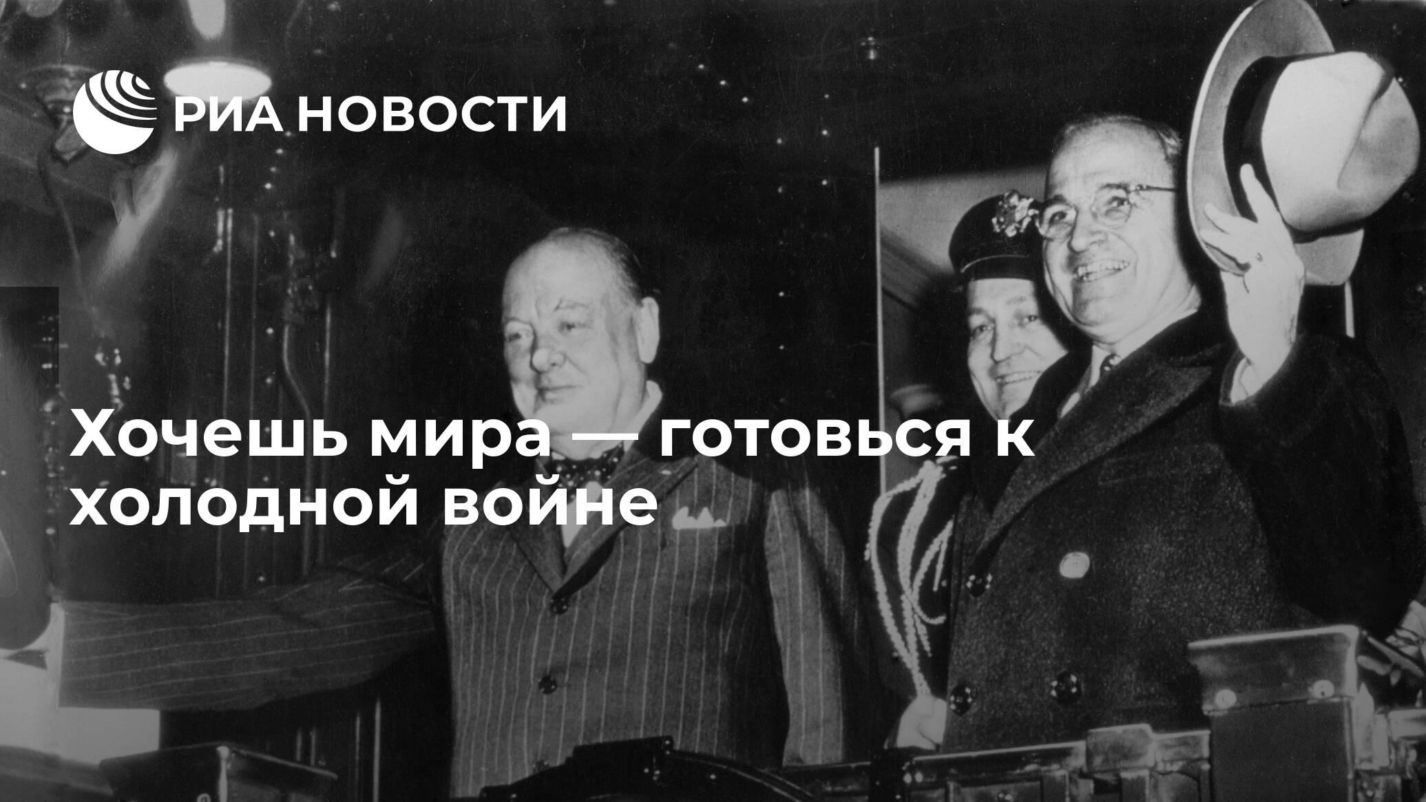 Хочешь мира — готовься к холодной войне