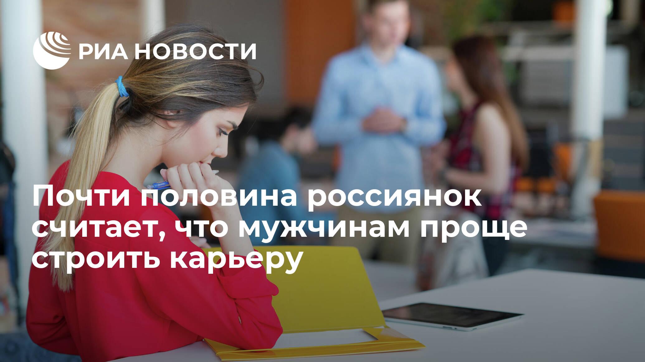 Почти половина россиянок считает, что мужчинам проще строить карьеру