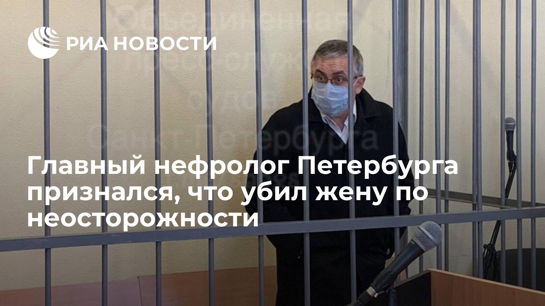 Главный нефролог Петербурга признался, что убил жену по неосторожности