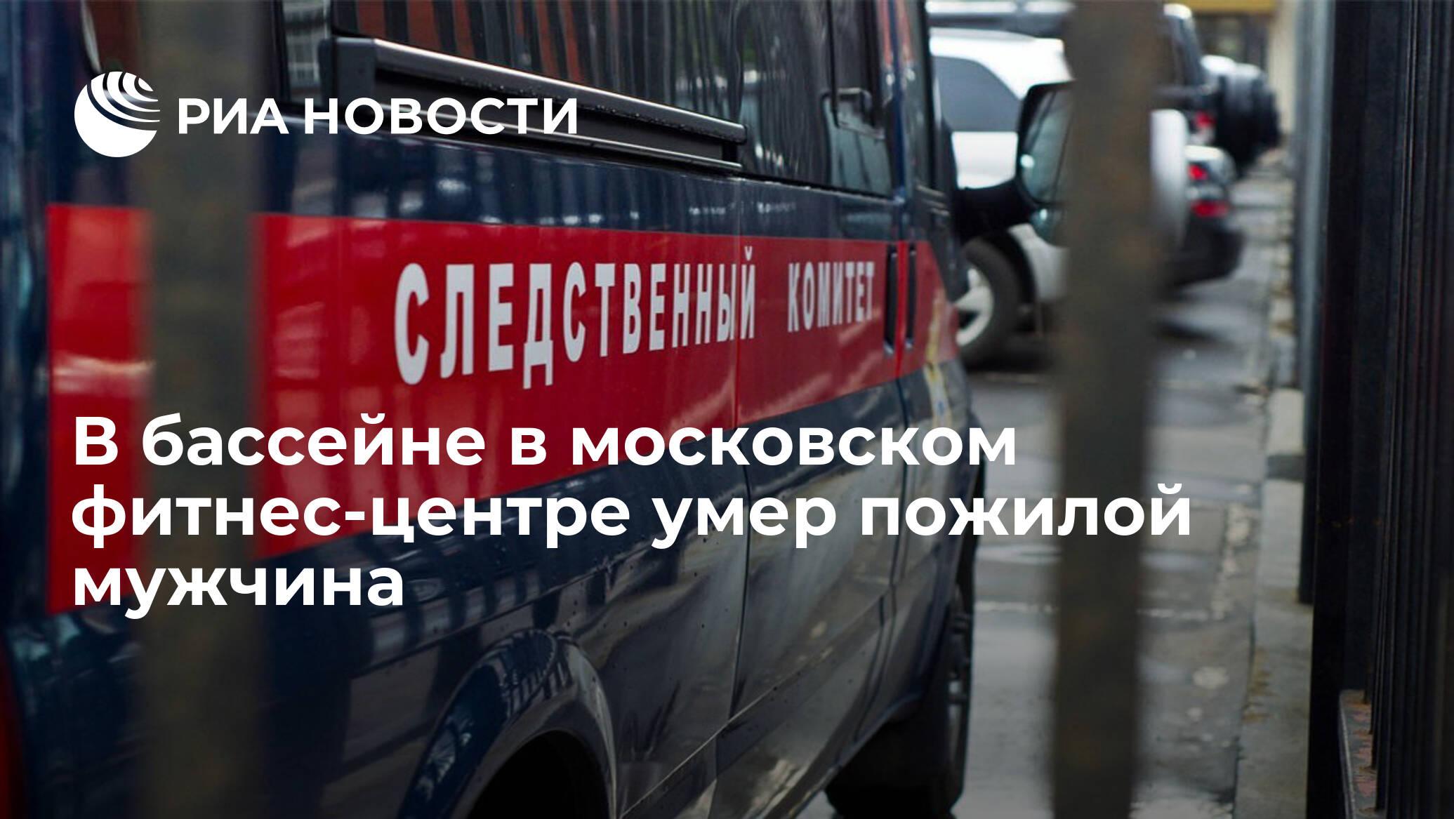 В бассейне в московском фитнес-центре умер пожилой мужчина