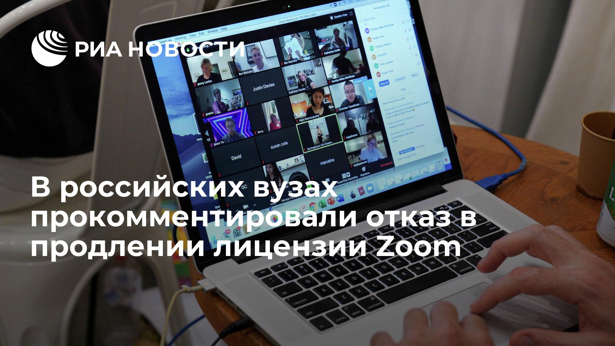 В российских вузах прокомментировали отказ в продлении лицензии Zoom