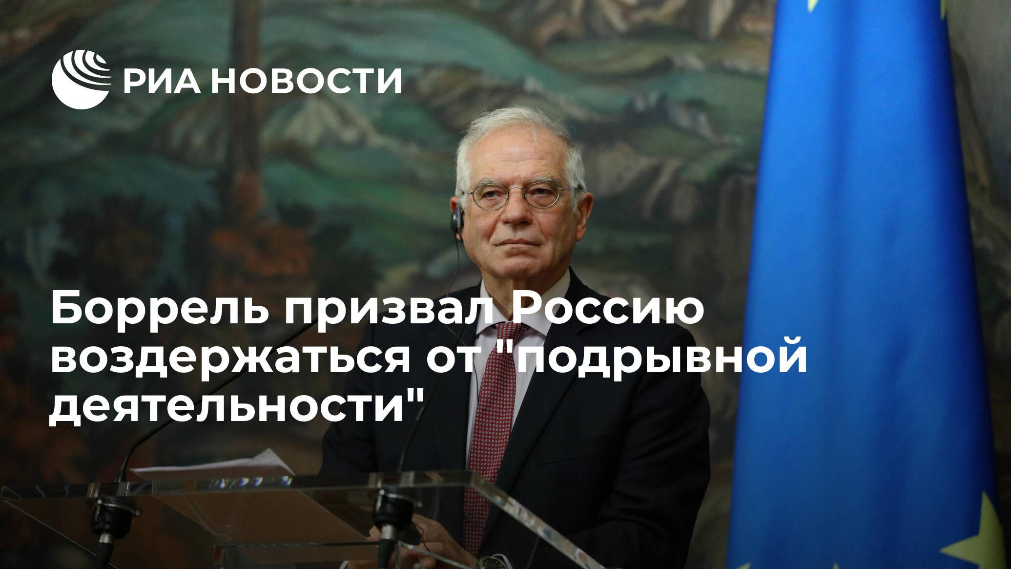 Боррелий призвал Россию воздержаться от «подрывной деятельности»