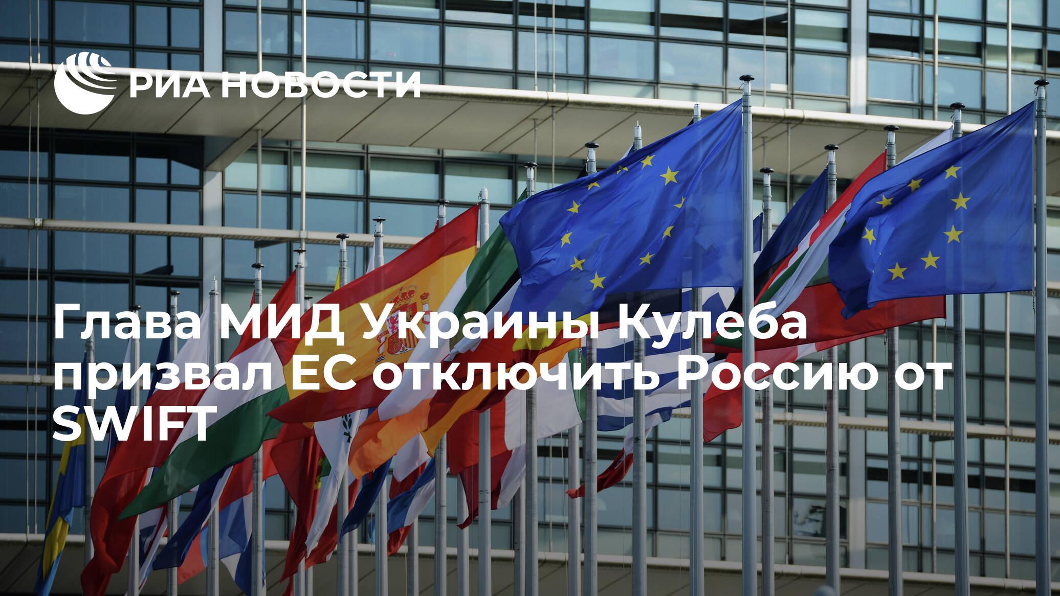 Глава МИД Украины Кулеба призвал ЕС отключить Россию от SWIFT