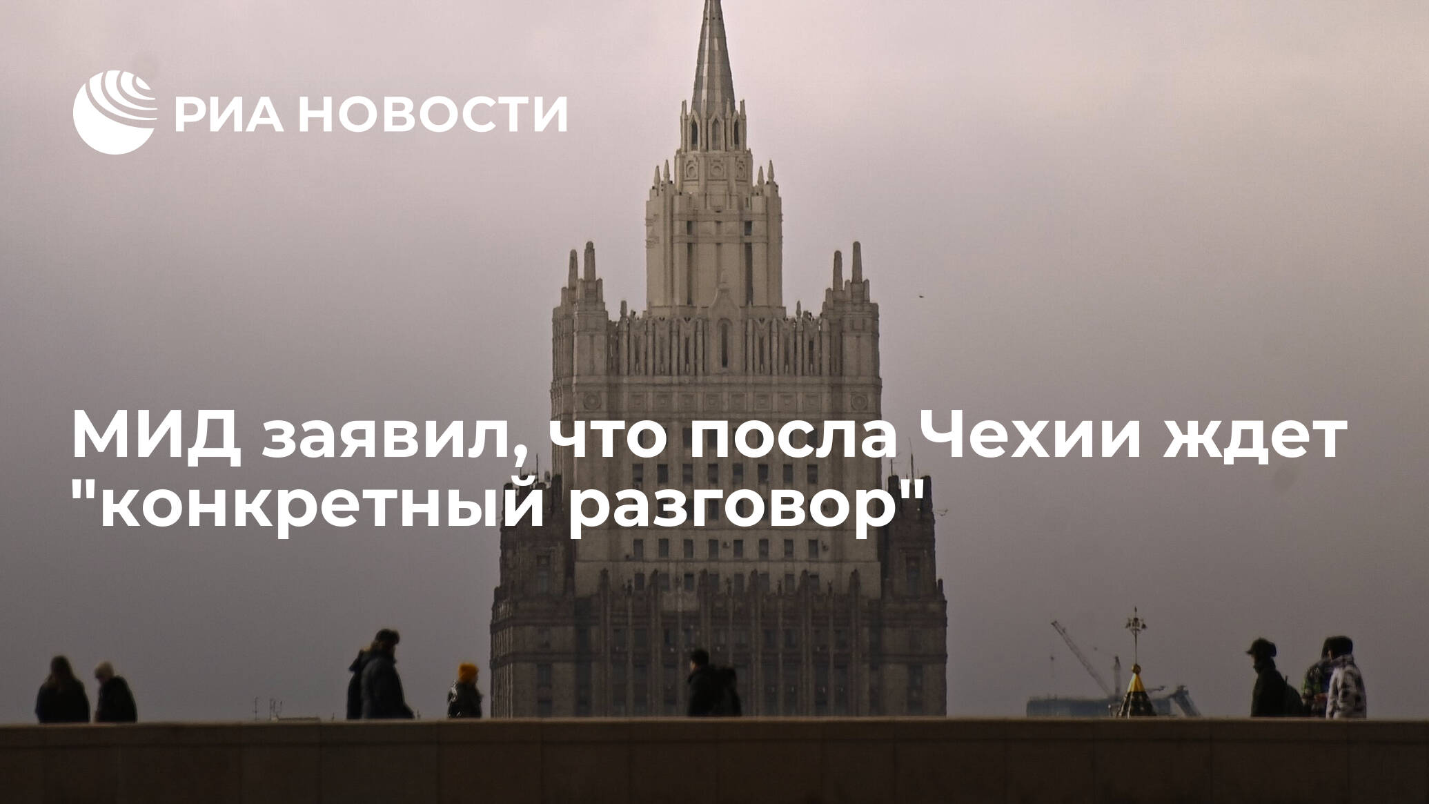 МИД заявил, что посол Чехии ждет «конкретный разговор»