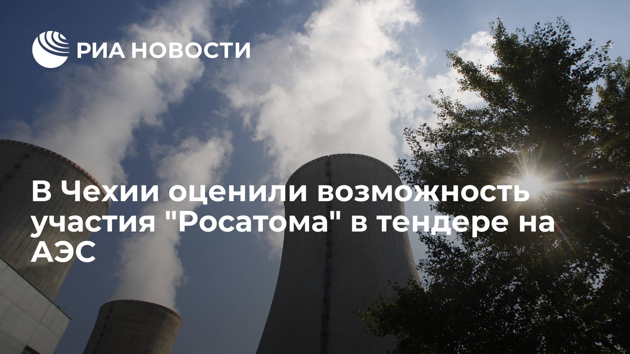 """В Чехии оценили возможность участия """"Росатома"""" в тендере на АЭС"""