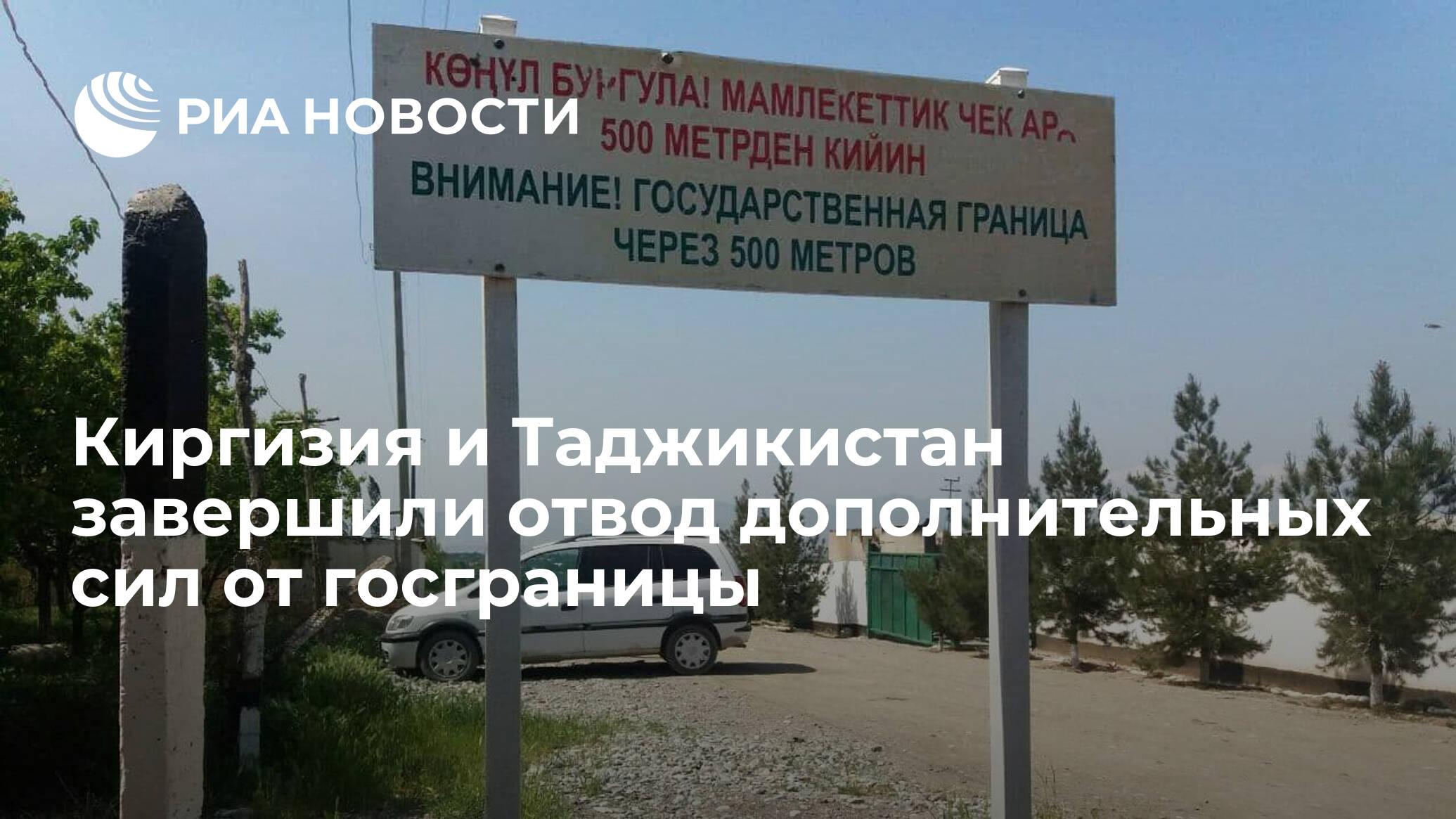Киргизия и Таджикистан завершили отвод дополнительных сил от госграницы