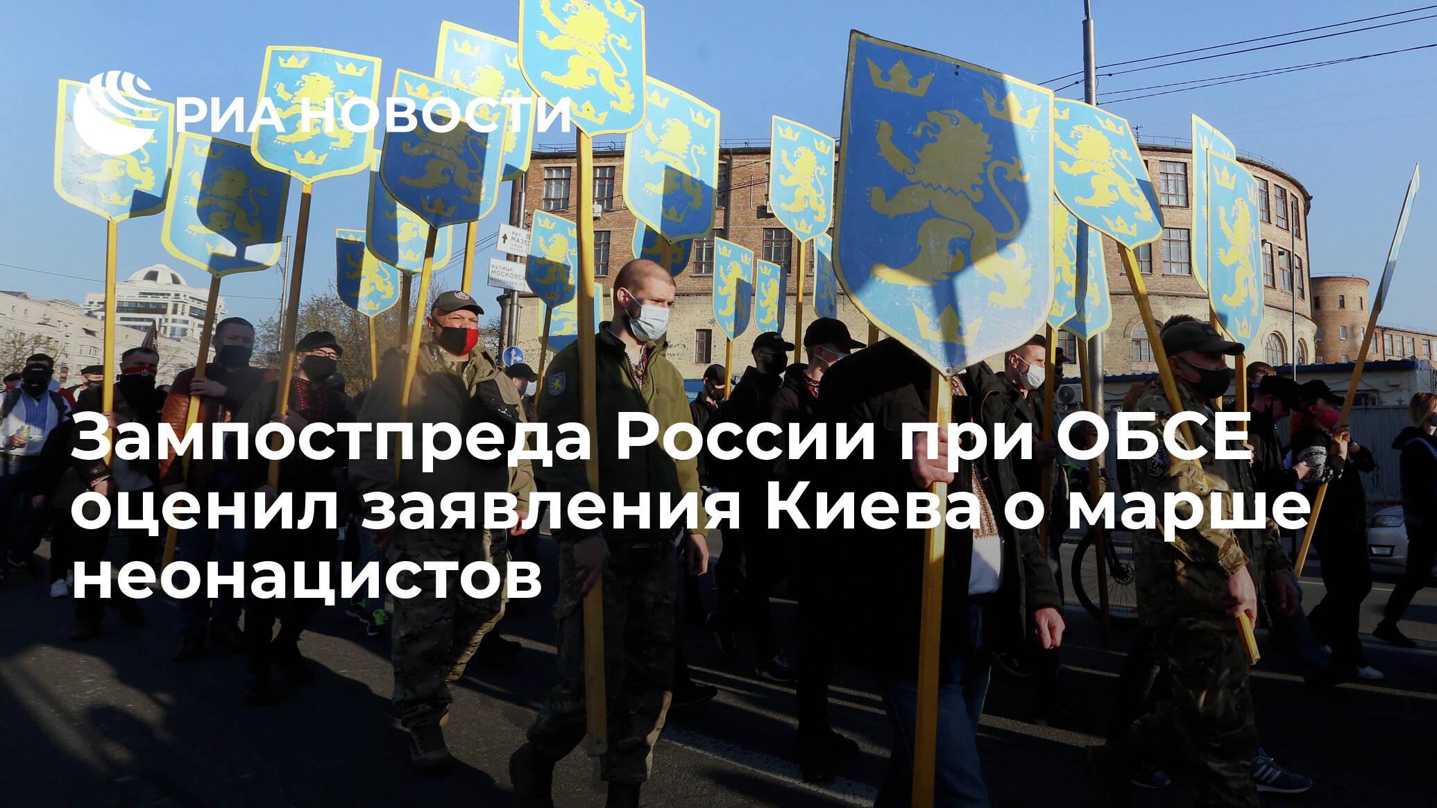 Зампостпреда России при ОБСЕ оценил заявления Киева о марше неонацистов