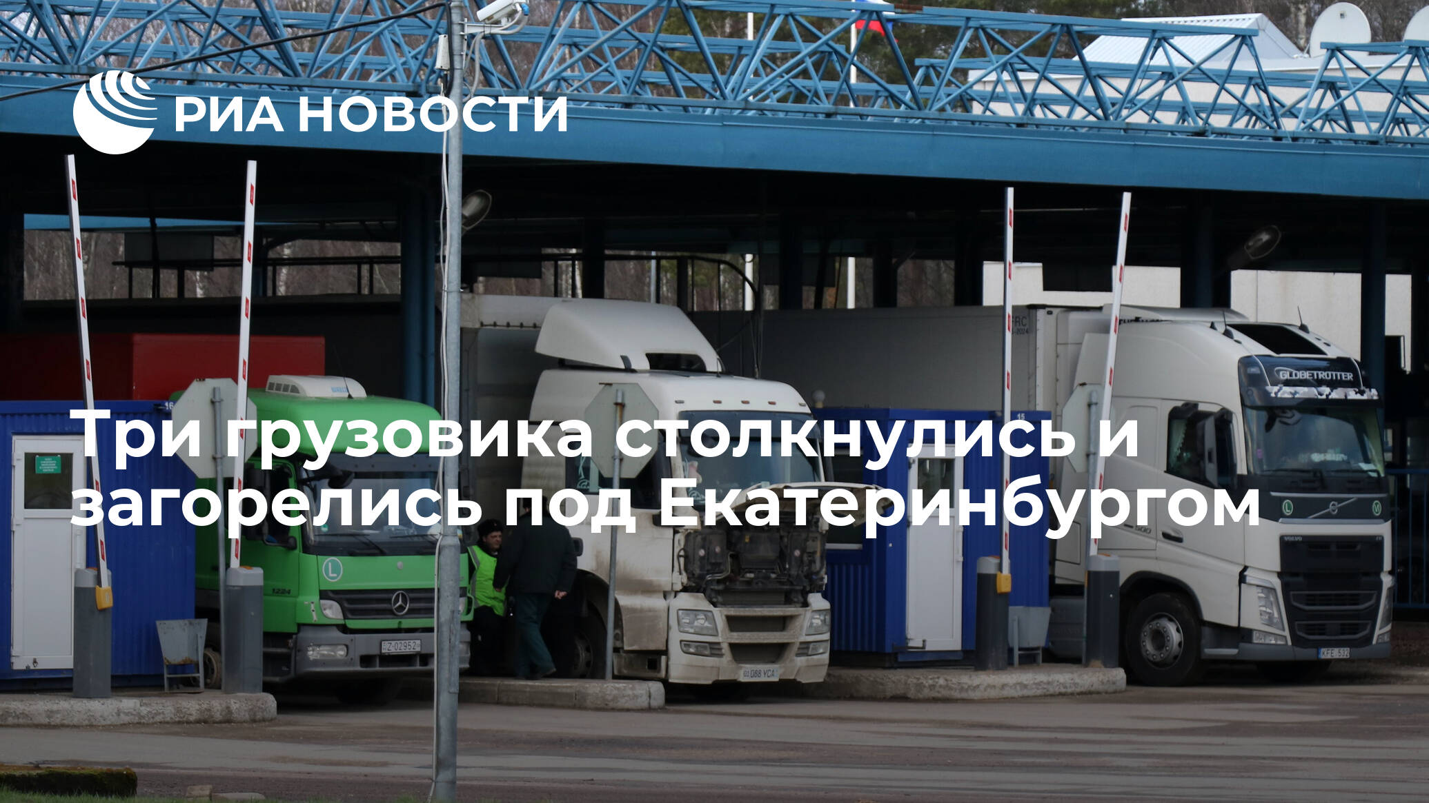 Три грузовика столкнулись и загорелись под Екатеринбургом