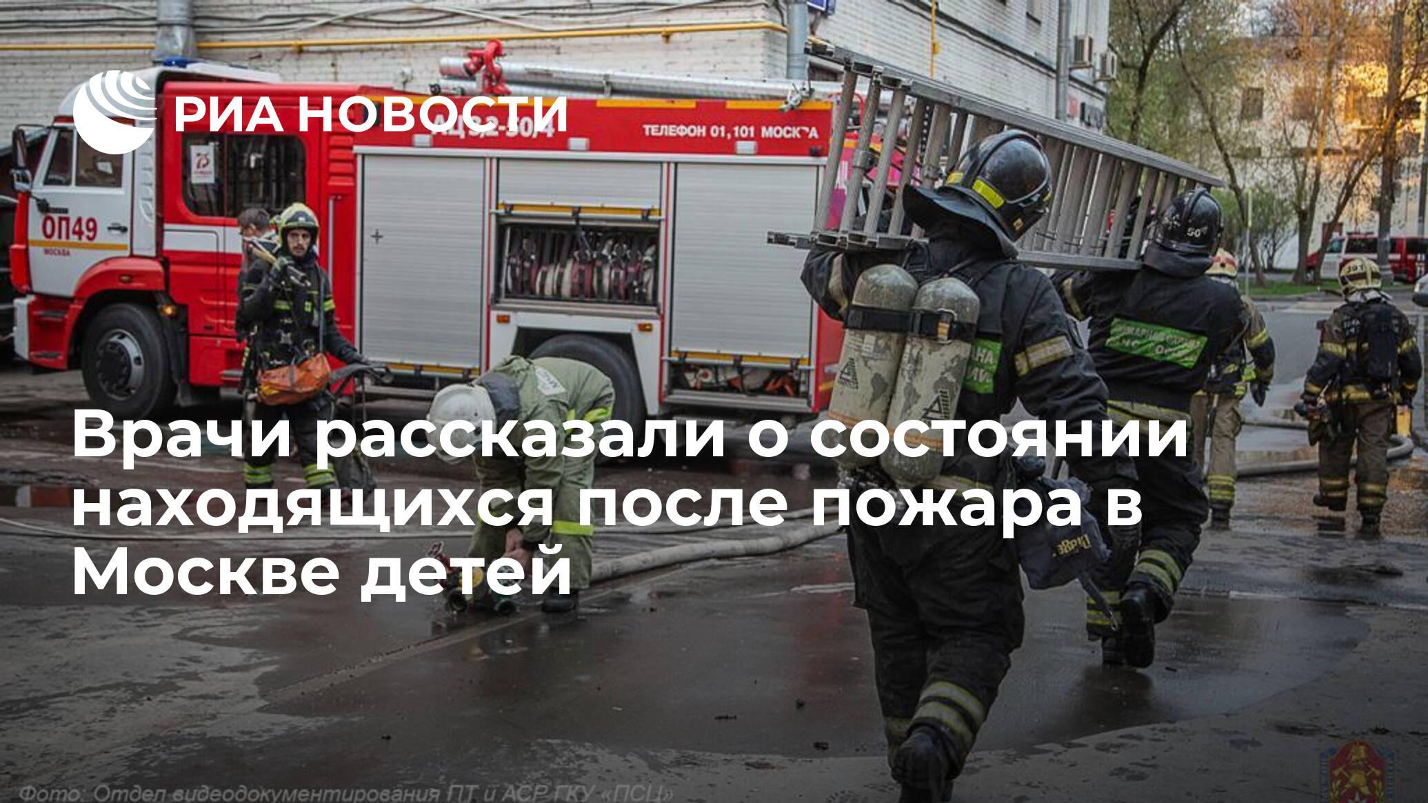 Врачи рассказали о состоянии находящихся после пожара в Москве детей
