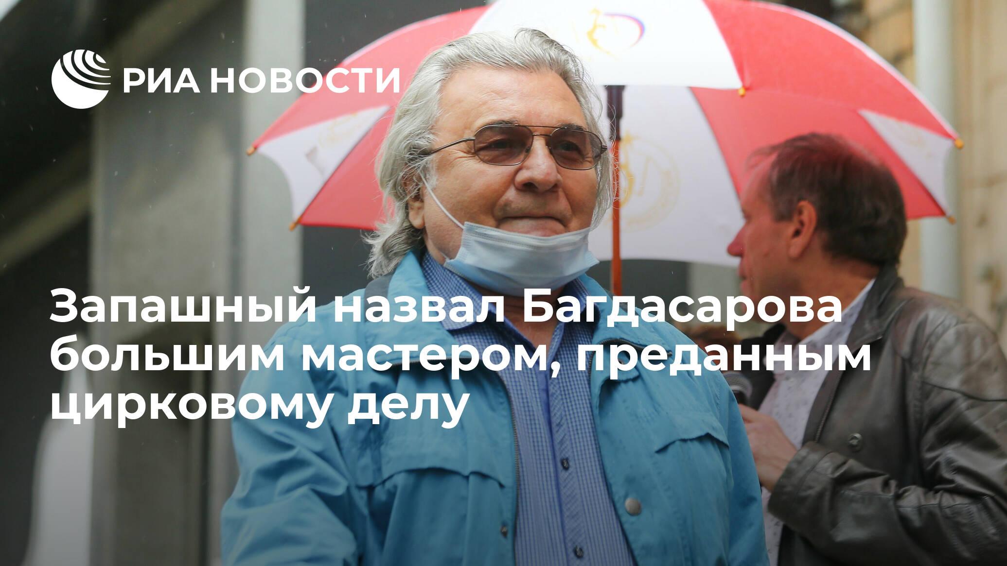 Запашный назвал Багдасарова большим мастером, преданным цирковому делу