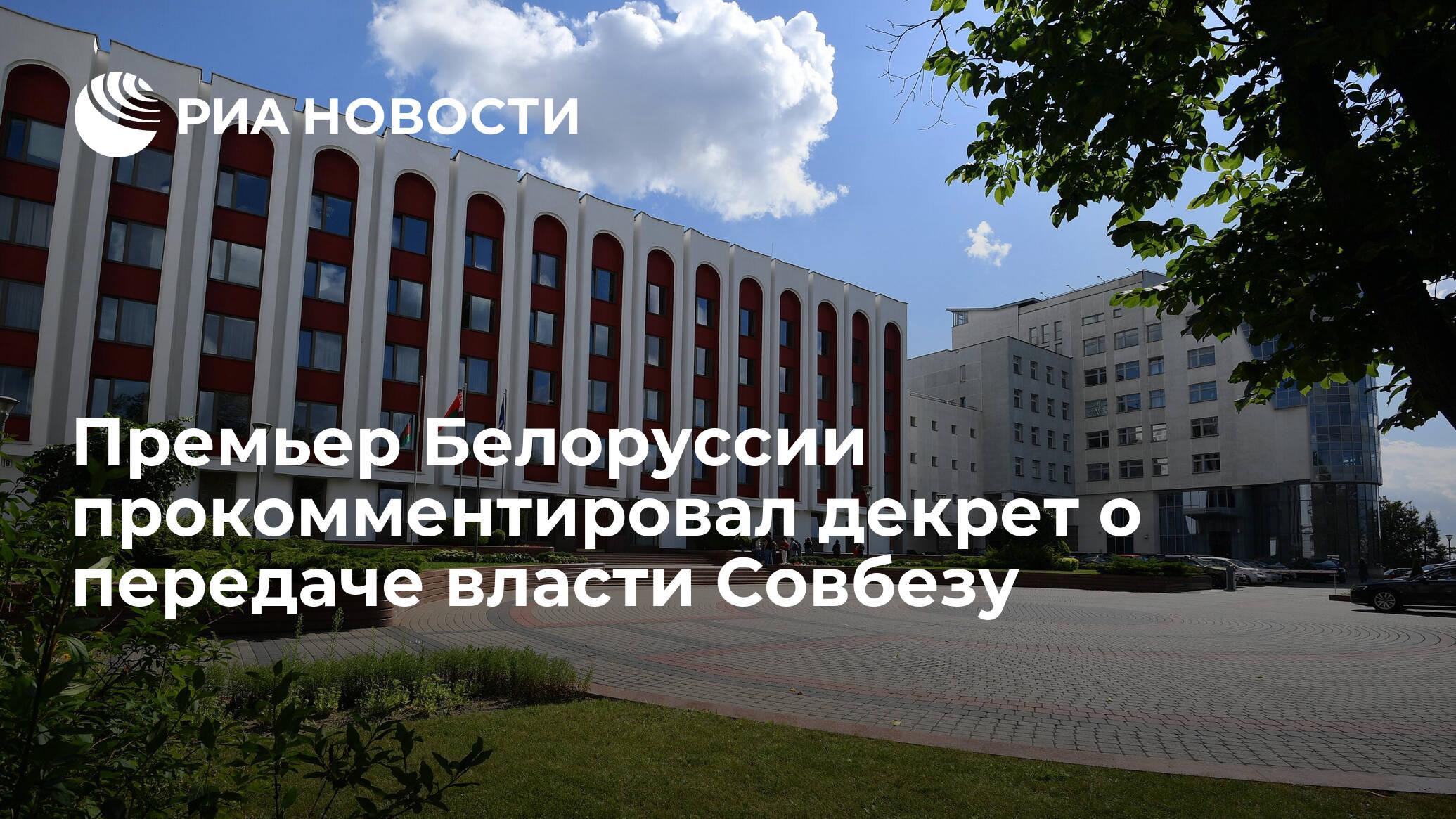Премьер Белоруссии прокомментировал декрет о передаче власти Совбезу